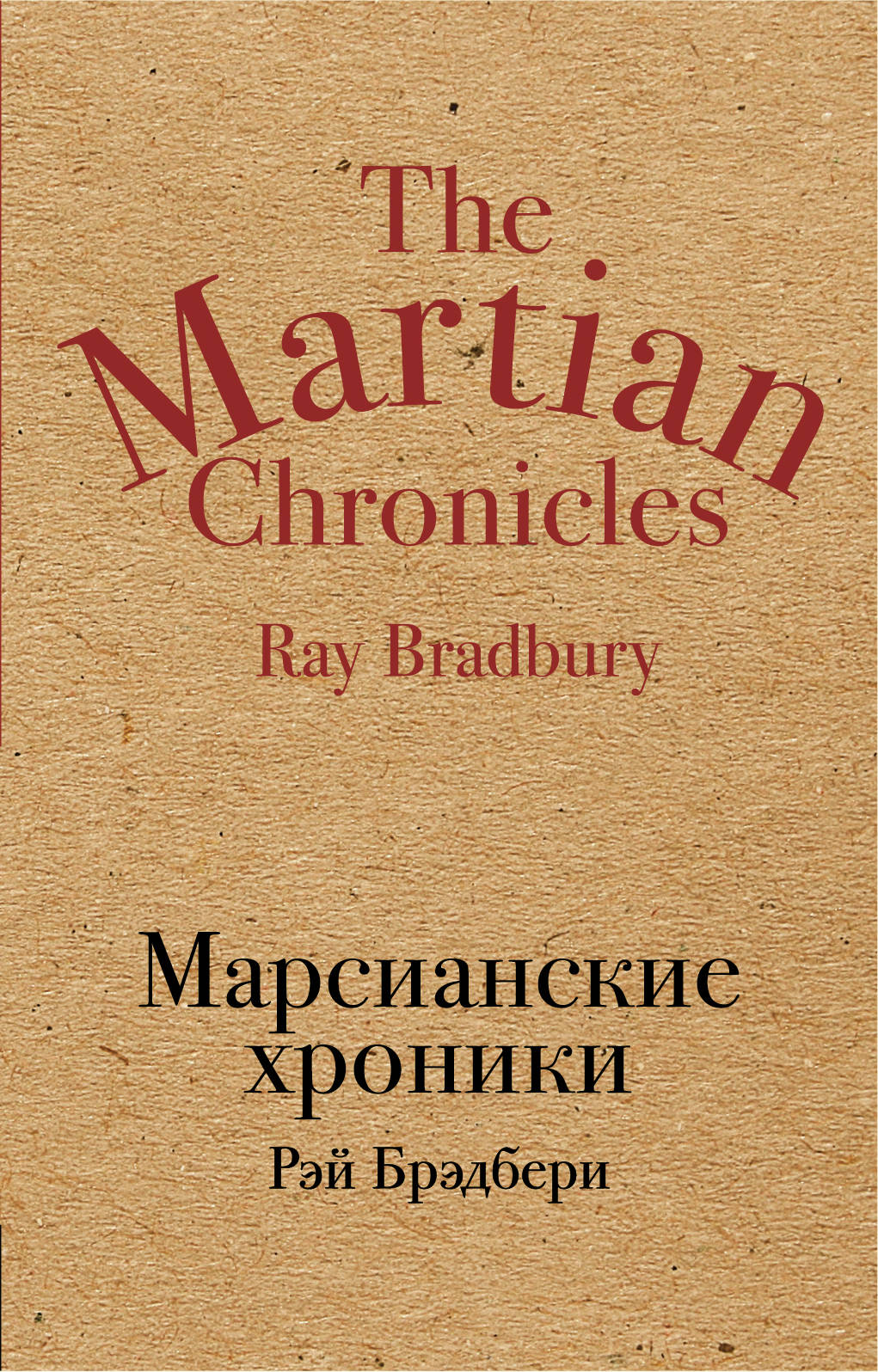 Марсианские хроники, Брэдбери Рэй