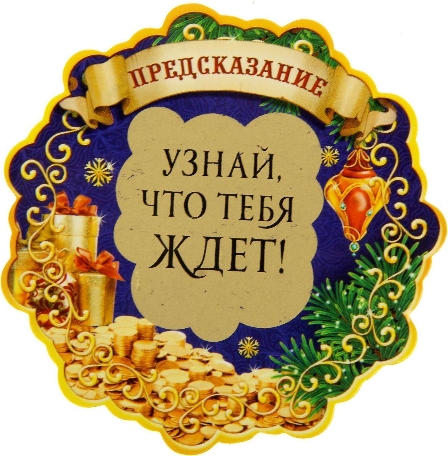 Магнит Sima-land Предсказание. Венок, со скретч-слоем, 8 х 8 см свеча ароматизированная sima land лимон на подставке высота 6 см