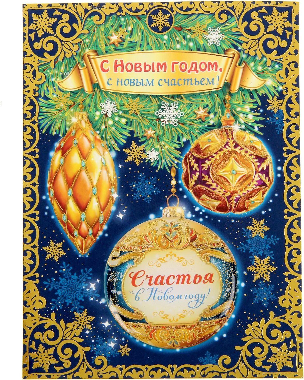 Магнит Sima-land С Новым годом! С новым счастьем!, с открыткой, 10,5 х 14,5 см1306108Порадуйте родных и близких оригинальным сувениром: преподнесите в подарок магнит Sima-land С Новым годом! С новым счастьем!. С ним даже самый серьезный человек почувствует себя ребенком, ожидающим чудо!Создайте праздничное настроение, и оно останется с вами на весь год.Размер: 10,5 х 14,5 см.