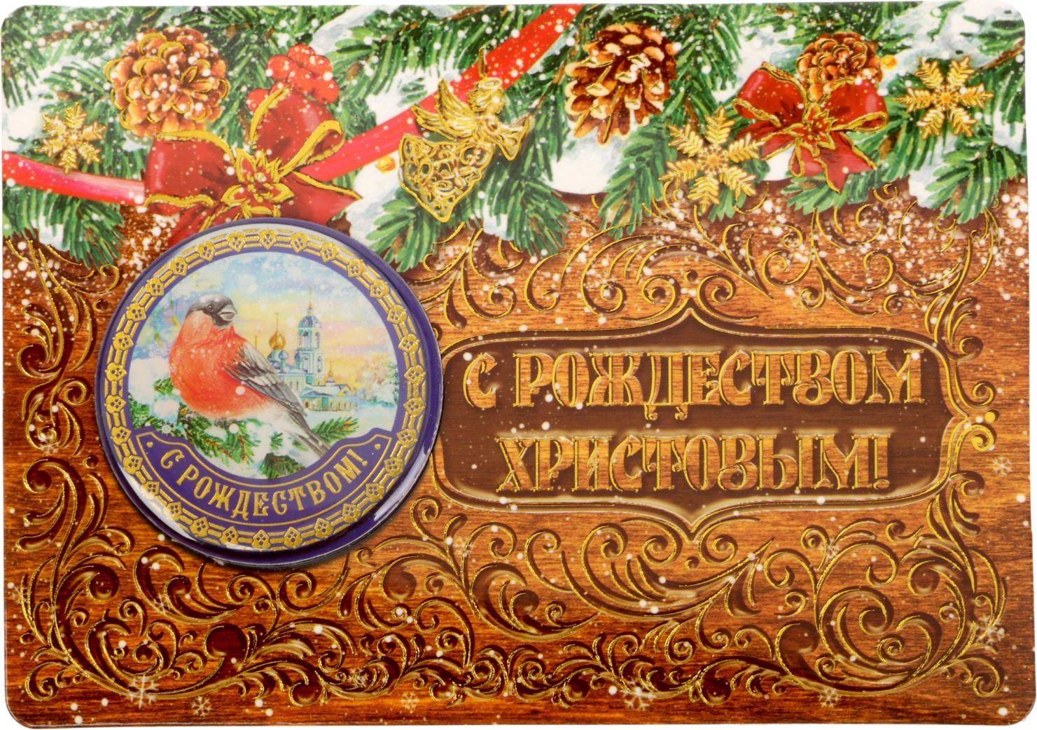 Магнит Sima-land Снегирь, с открыткой, 14,8 х 10,5 см1427309Порадуйте родных и близких оригинальным сувениром: преподнесите в подарок магнит. С ним даже самый серьёзный человек почувствует себя ребёнком, ожидающим чудо! Создайте праздничное настроение, и оно останется с вами на весь год.