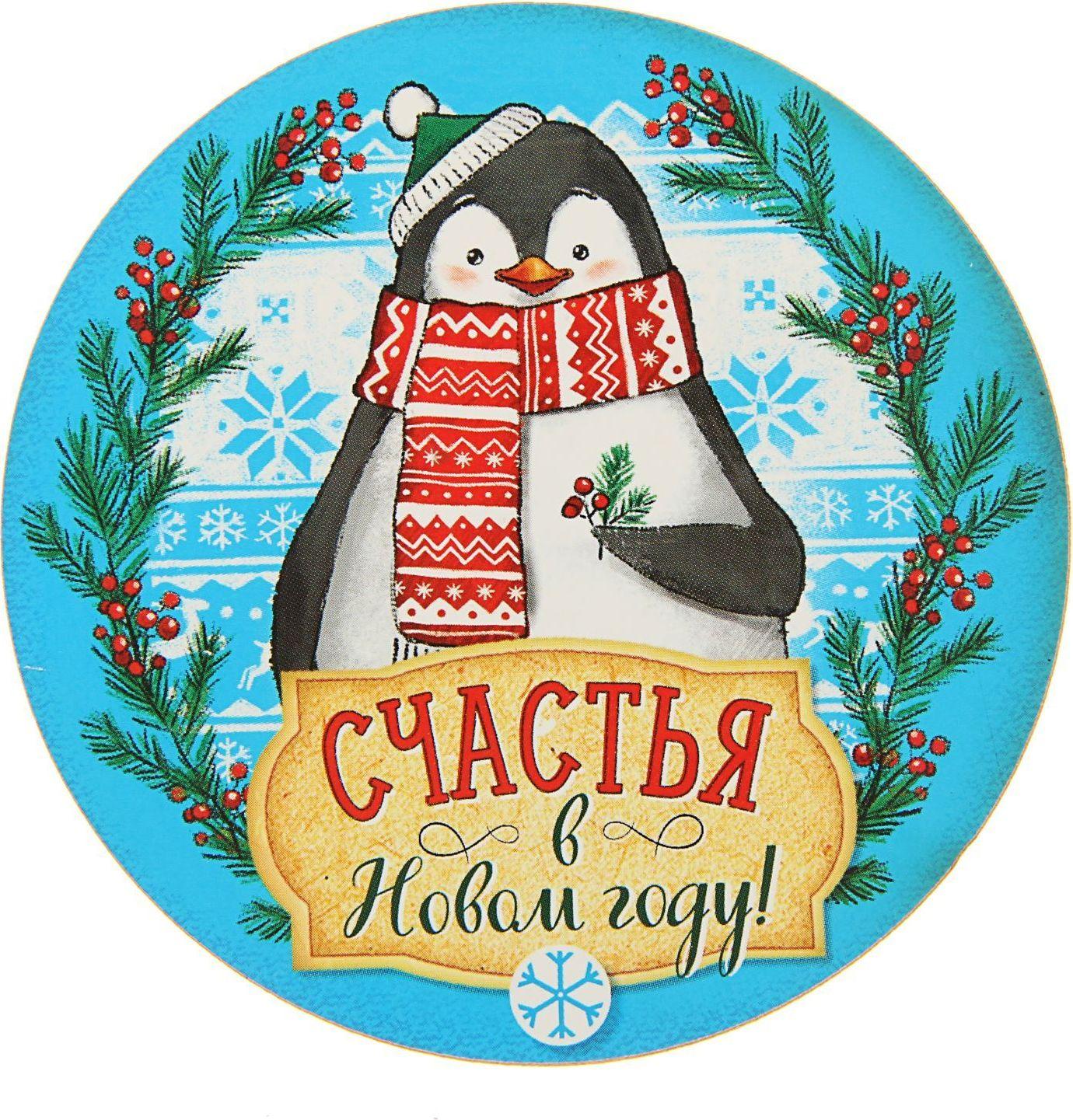 Магнит Sima-land Счастья в Новом году! Пингвин, 9 х 9 см1493236Порадуйте родных и близких оригинальным сувениром: преподнесите в подарок магнит. С ним даже самый серьёзный человек почувствует себя ребёнком, ожидающим чудо! Создайте праздничное настроение, и оно останется с вами на весь год.