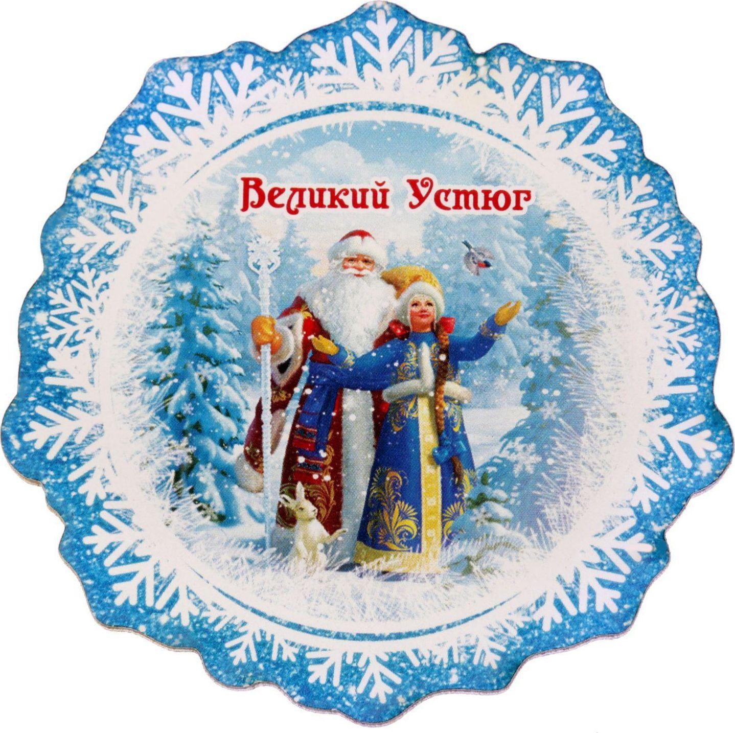 Магнит Sima-land Снежинка. Великий Устюг. Дед Мороз и Снегурочка, 7 х 7 см1749261Порадуйте родных и близких оригинальным сувениром: преподнесите в подарок магнит. С ним даже самый серьёзный человек почувствует себя ребёнком, ожидающим чудо! Создайте праздничное настроение, и оно останется с вами на весь год.