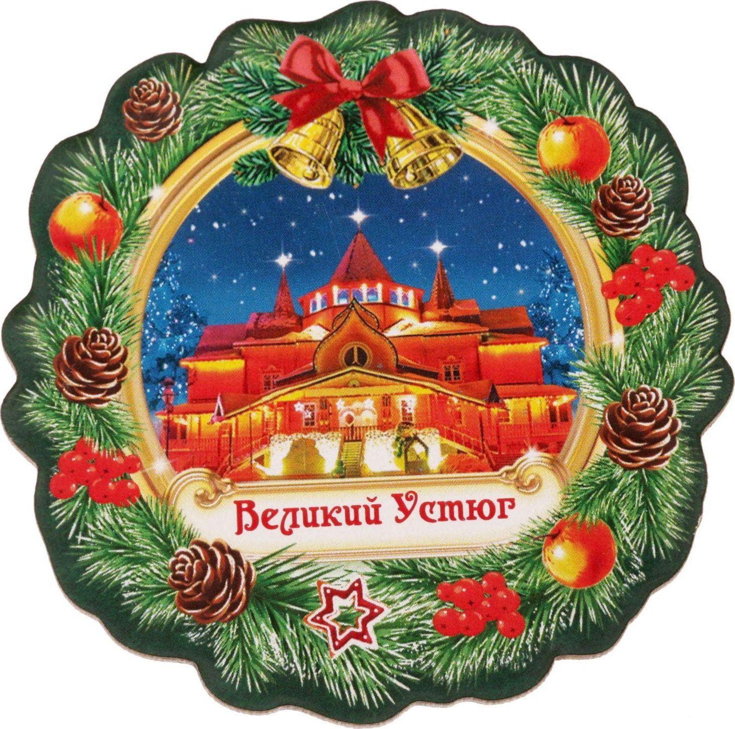 Магнит Sima-land Венок. Великий Устюг. Резиденция, 7 х 7 см1749262Порадуйте родных и близких оригинальным сувениром: преподнесите в подарок магнит. С ним даже самый серьёзный человек почувствует себя ребёнком, ожидающим чудо! Создайте праздничное настроение, и оно останется с вами на весь год.
