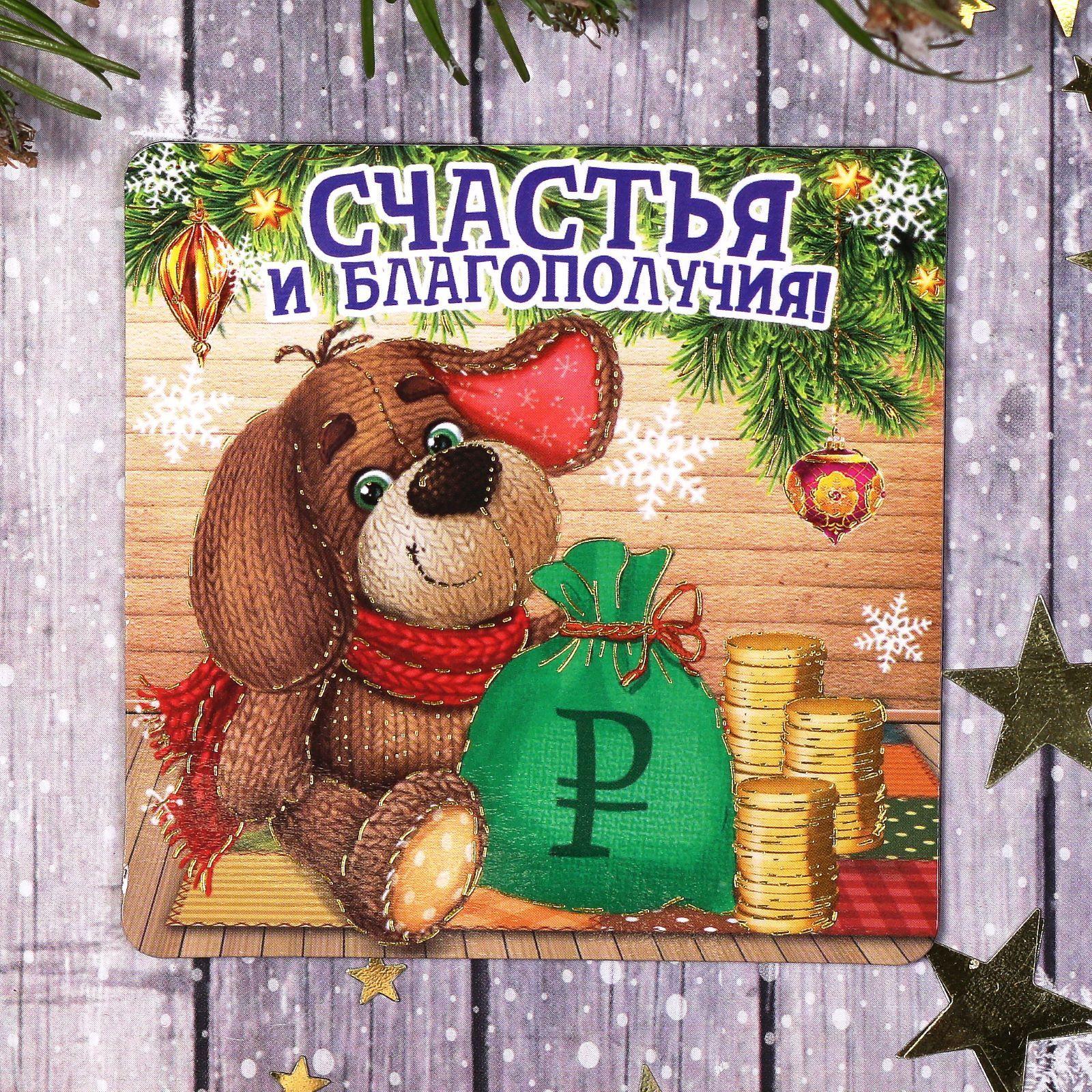 Магнит Sima-land Счастья и благополучия, 7,7 х 7,7 см1894003Порадуйте родных и близких оригинальным сувениром: преподнесите в подарок магнит. С ним даже самый серьёзный человек почувствует себя ребёнком, ожидающим чудо! Создайте праздничное настроение, и оно останется с вами на весь год.