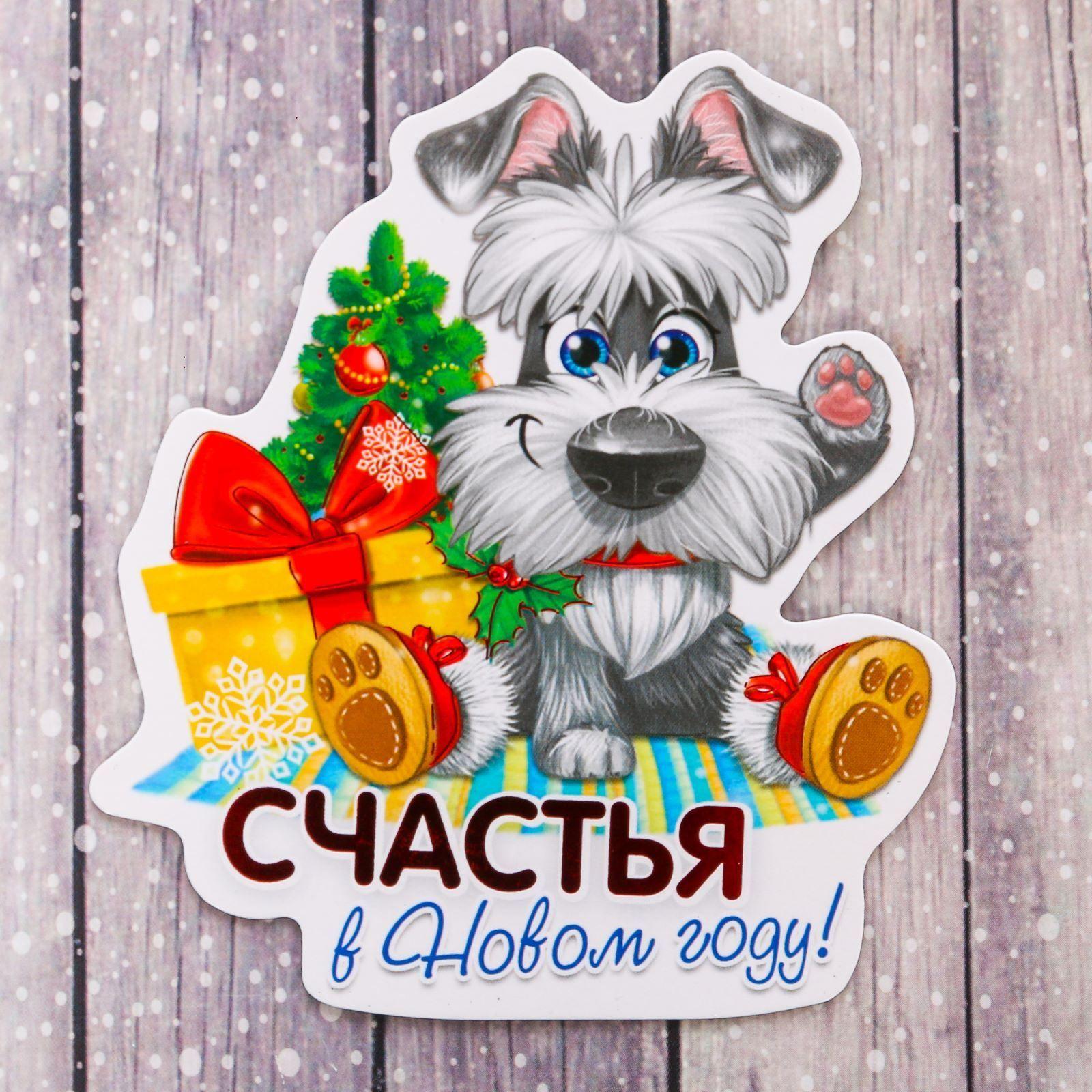 Магнит Sima-land Счастья в Новом году!, 7,7 х 8,8 см1894008Порадуйте родных и близких оригинальным сувениром: преподнесите в подарок магнит. С ним даже самый серьёзный человек почувствует себя ребёнком, ожидающим чудо! Создайте праздничное настроение, и оно останется с вами на весь год.