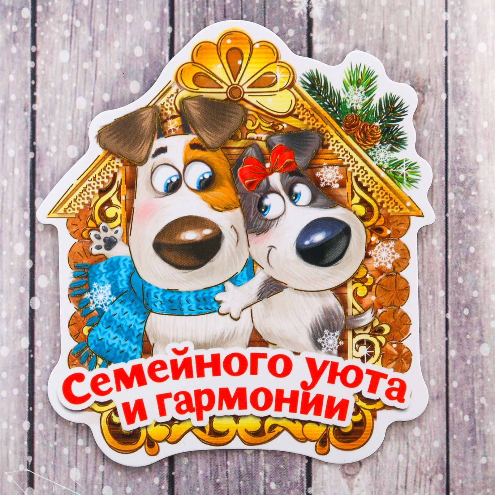 Магнит Sima-land Семейного уюта и гармонии, 7,7 х 8,6 см1894010Порадуйте родных и близких оригинальным сувениром: преподнесите в подарок магнит. С ним даже самый серьёзный человек почувствует себя ребёнком, ожидающим чудо! Создайте праздничное настроение, и оно останется с вами на весь год.