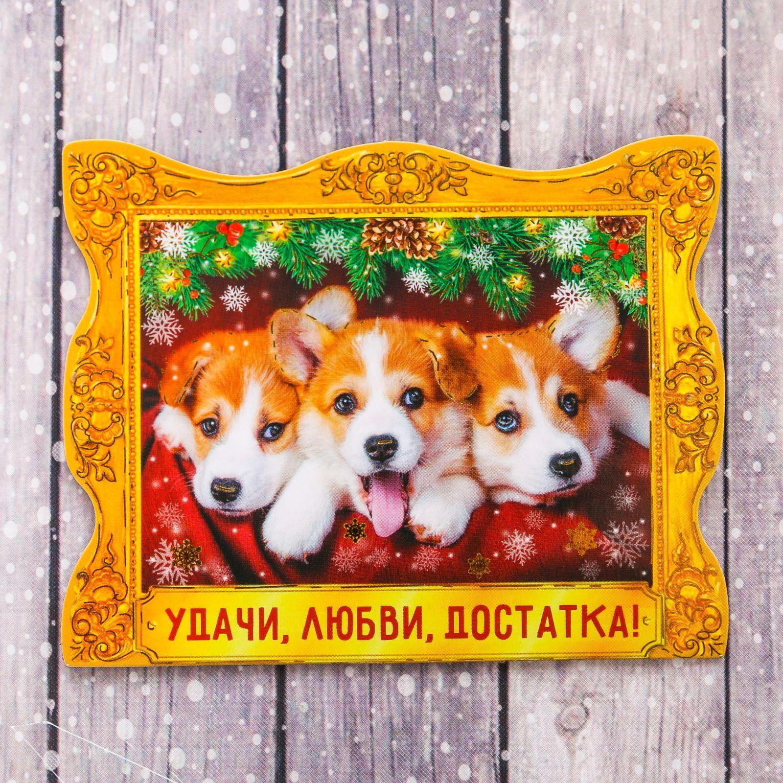 Магнит Sima-land Удачи, любви, достатка!, 8 х 6,5 см1894026Порадуйте родных и близких оригинальным сувениром: преподнесите в подарок магнит. С ним даже самый серьёзный человек почувствует себя ребёнком, ожидающим чудо! Создайте праздничное настроение, и оно останется с вами на весь год.