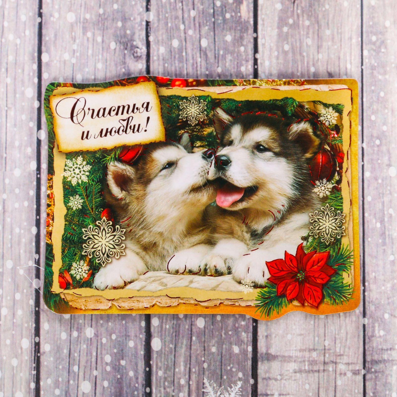 Магнит Sima-land Счастья и любви, 7,9 х 6,1 см1894027Порадуйте родных и близких оригинальным сувениром: преподнесите в подарок магнит. С ним даже самый серьёзный человек почувствует себя ребёнком, ожидающим чудо! Создайте праздничное настроение, и оно останется с вами на весь год.