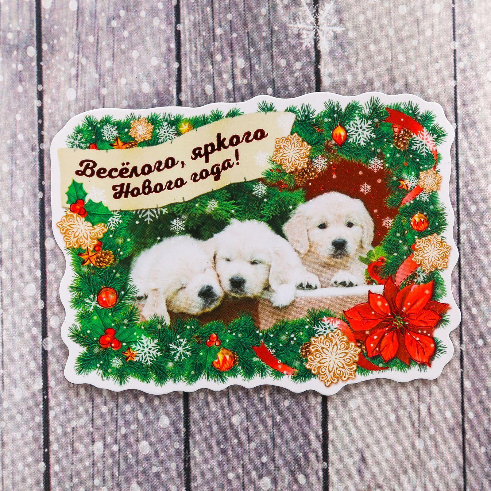Магнит Sima-land Веселого, яркого Нового года!, 7,8 х 5,8 см1894028Порадуйте родных и близких оригинальным сувениром: преподнесите в подарок магнит. С ним даже самый серьёзный человек почувствует себя ребёнком, ожидающим чудо! Создайте праздничное настроение, и оно останется с вами на весь год.