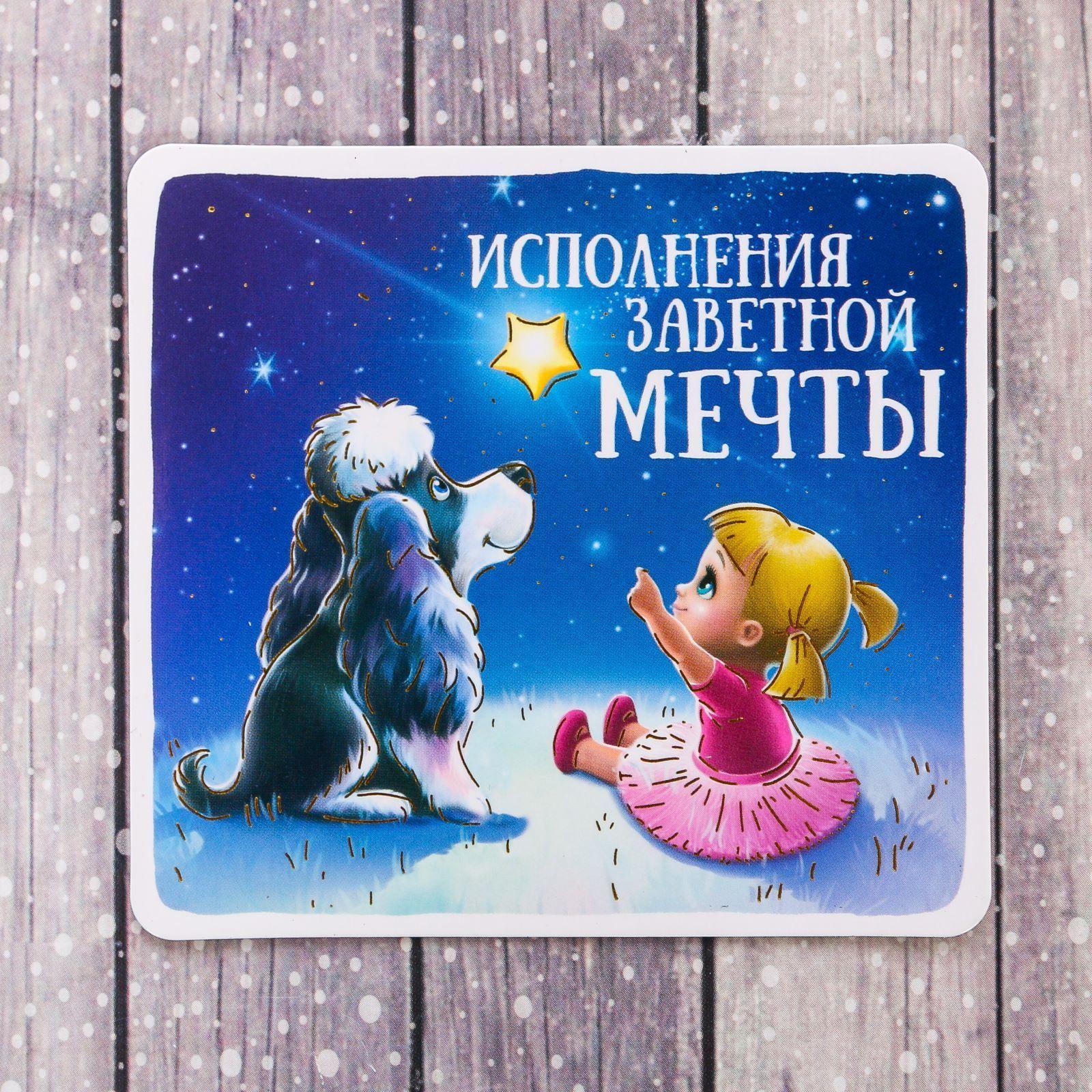 Магнит Sima-land Исполнения заветной мечты, 7,9 х 7,3 см1894032Порадуйте родных и близких оригинальным сувениром: преподнесите в подарок магнит. С ним даже самый серьёзный человек почувствует себя ребёнком, ожидающим чудо! Создайте праздничное настроение, и оно останется с вами на весь год.
