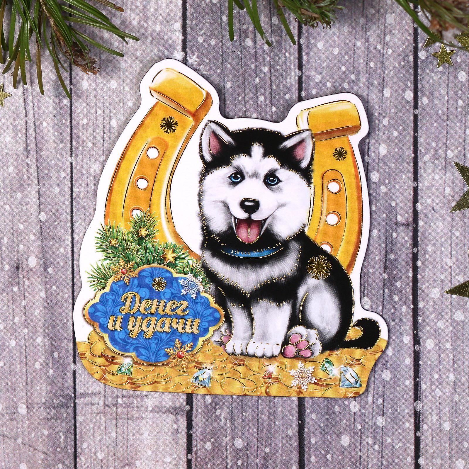 Магнит Sima-land Денег и удачи, 7,4 х 7,9 см1894034Порадуйте родных и близких оригинальным сувениром: преподнесите в подарок магнит. С ним даже самый серьёзный человек почувствует себя ребёнком, ожидающим чудо! Создайте праздничное настроение, и оно останется с вами на весь год.