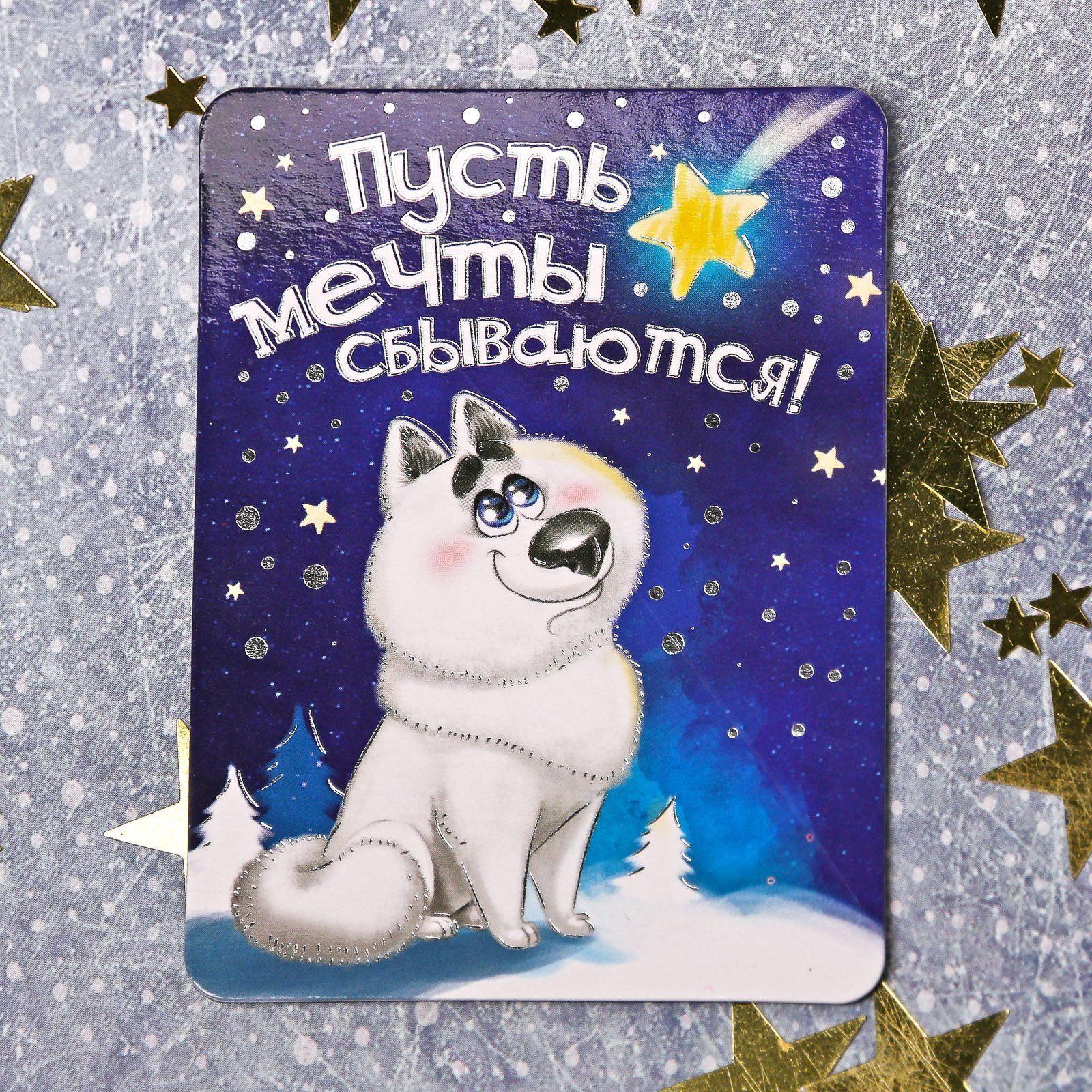 Магнит Sima-land Пусть мечты сбываются, 6 х 8 см1894041Порадуйте родных и близких оригинальным сувениром: преподнесите в подарок магнит. С ним даже самый серьёзный человек почувствует себя ребёнком, ожидающим чудо! Создайте праздничное настроение, и оно останется с вами на весь год.