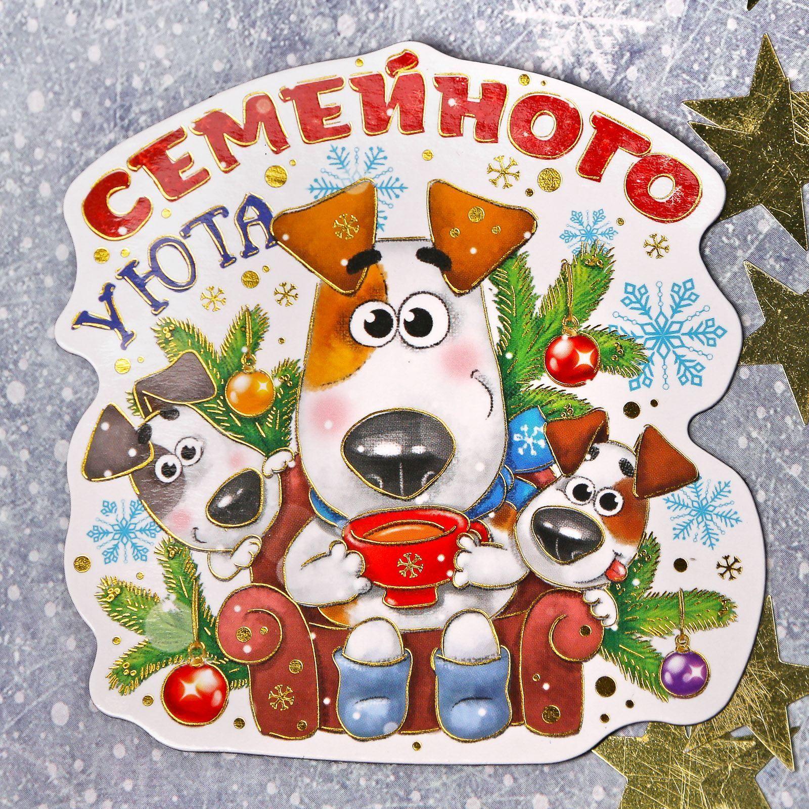 Магнит Sima-land Семейного уюта, 7,6 х 7,9 см1894050Порадуйте родных и близких оригинальным сувениром: преподнесите в подарок магнит. С ним даже самый серьёзный человек почувствует себя ребёнком, ожидающим чудо! Создайте праздничное настроение, и оно останется с вами на весь год.