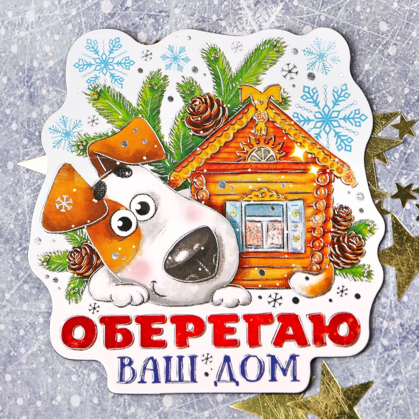 Магнит Sima-land Оберегаю ваш дом, 7,6 х 7,9 см1894051Порадуйте родных и близких оригинальным сувениром: преподнесите в подарок магнит. С ним даже самый серьёзный человек почувствует себя ребёнком, ожидающим чудо! Создайте праздничное настроение, и оно останется с вами на весь год.
