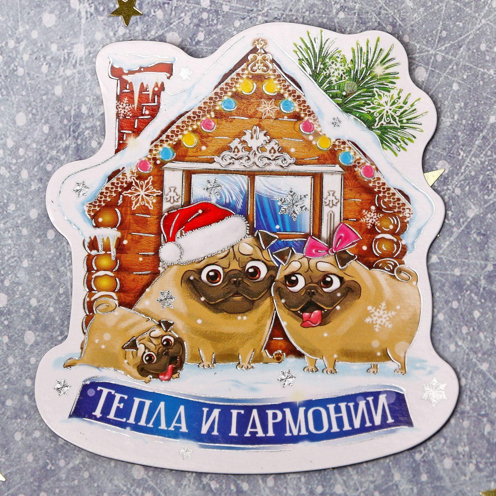 Магнит Sima-land Тепла и гармонии, 7,3 х 7,9 см1894052Порадуйте родных и близких оригинальным сувениром: преподнесите в подарок магнит. С ним даже самый серьёзный человек почувствует себя ребёнком, ожидающим чудо!Создайте праздничное настроение, и оно останется с вами на весь год.
