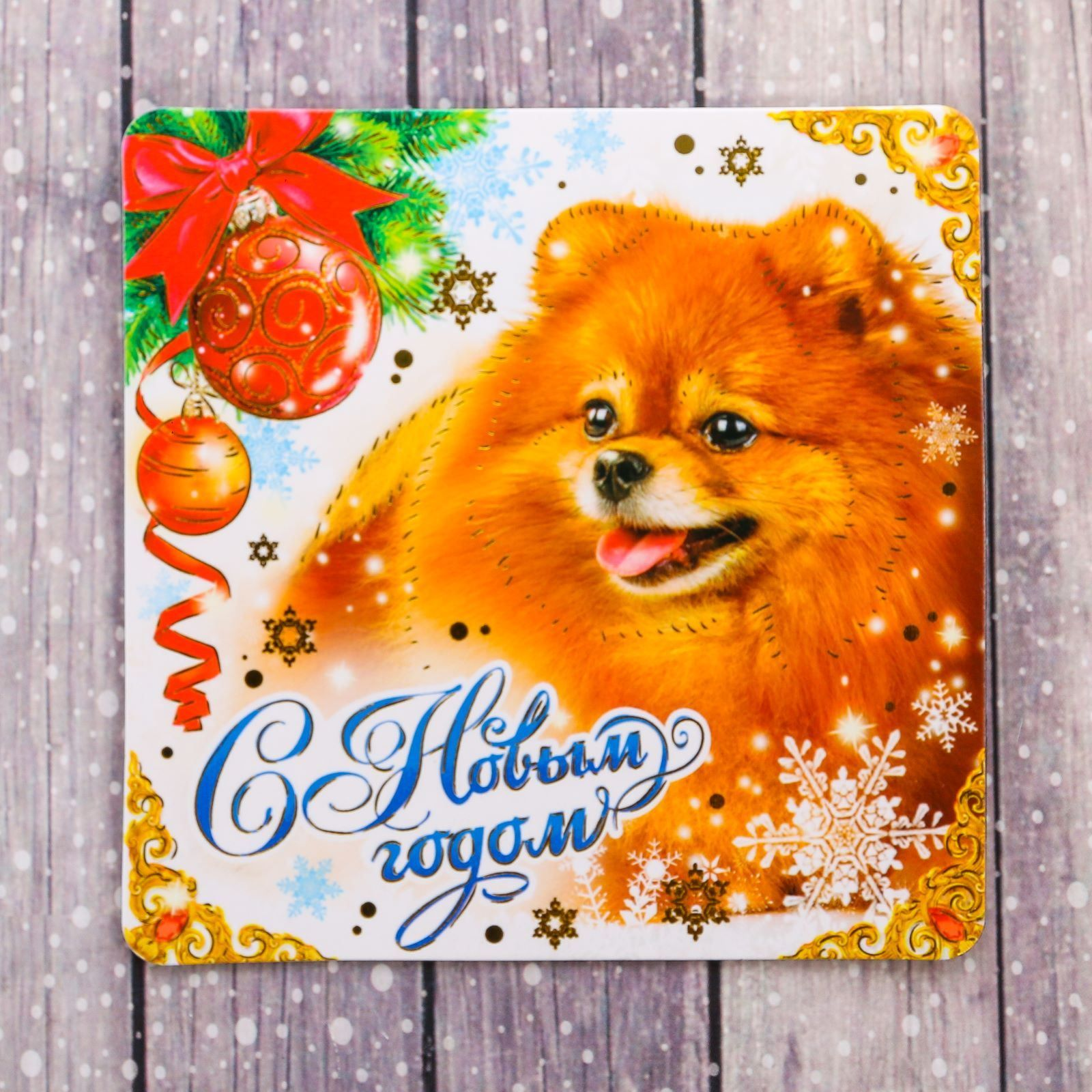 Магнит Sima-land С Новым годом!, 8 х 8 см1894059Порадуйте родных и близких оригинальным сувениром: преподнесите в подарок магнит. С ним даже самый серьёзный человек почувствует себя ребёнком, ожидающим чудо! Создайте праздничное настроение, и оно останется с вами на весь год.