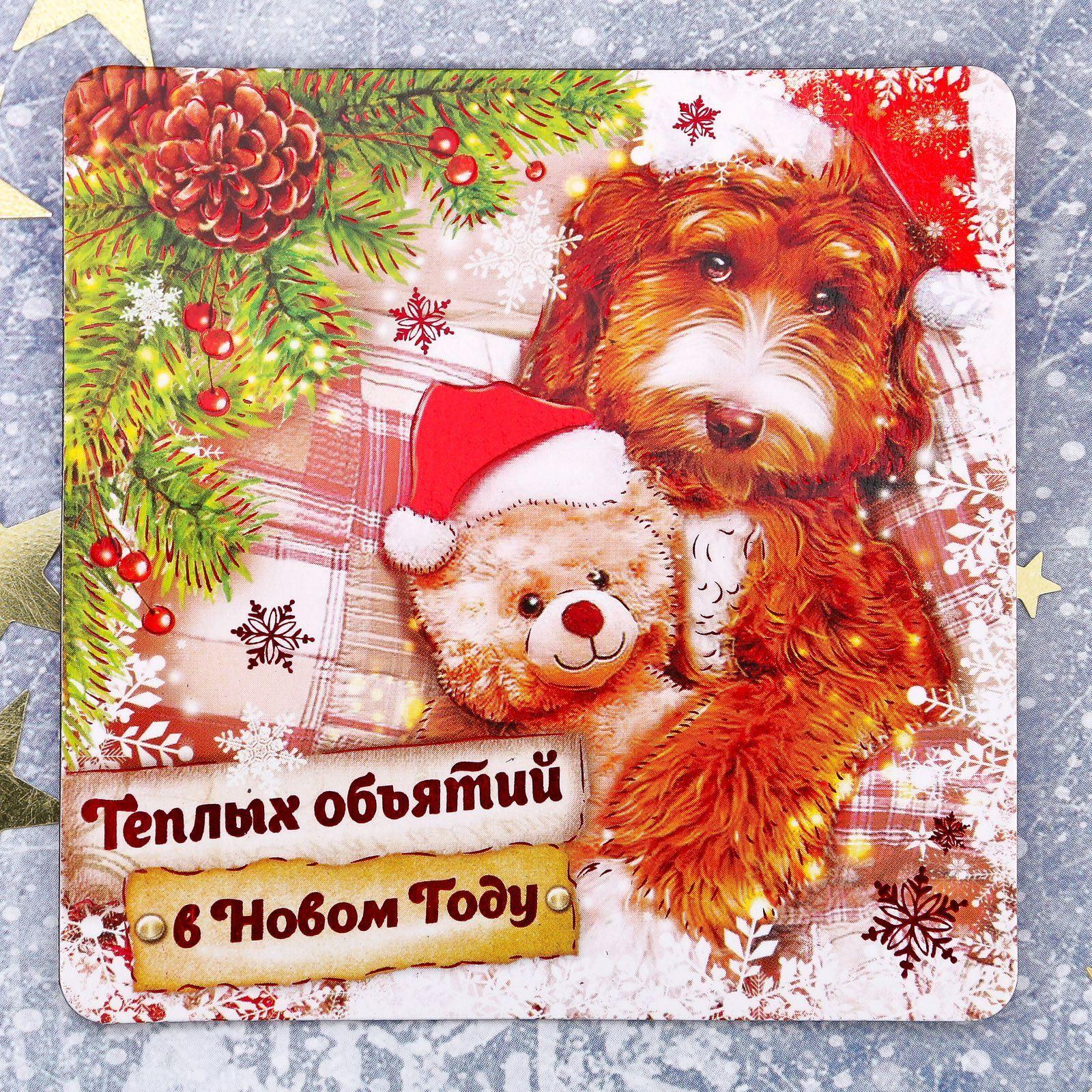 Магнит Sima-land Теплых объятий в Новом году, 8 х 8 см1894061Порадуйте родных и близких оригинальным сувениром: преподнесите в подарок магнит. С ним даже самый серьёзный человек почувствует себя ребёнком, ожидающим чудо! Создайте праздничное настроение, и оно останется с вами на весь год.