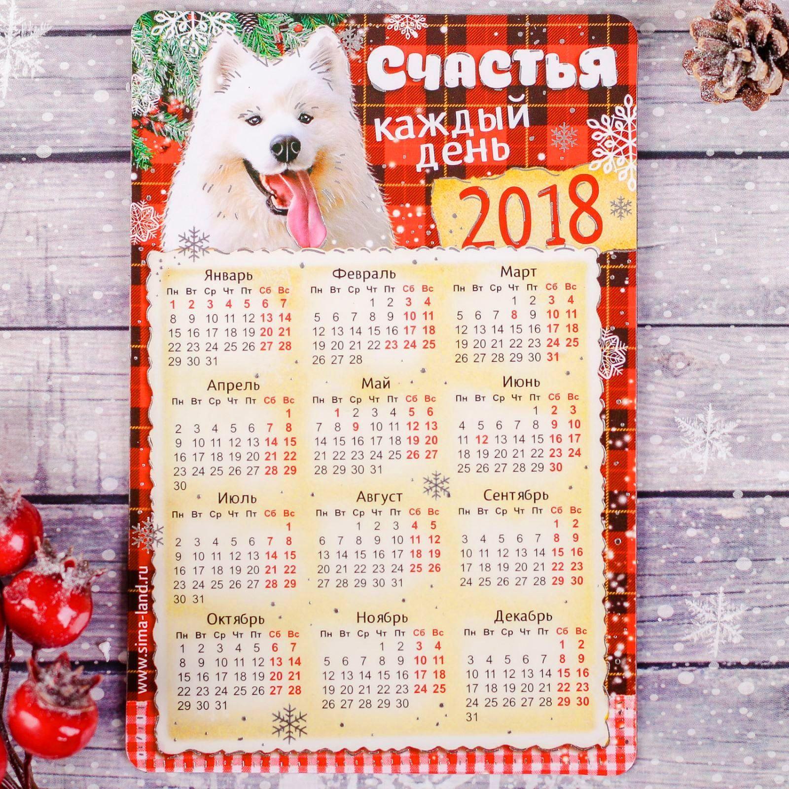 Магнит Sima-land Счастья каждый день, с календарем, 8 х 12 см1894070Порадуйте родных и близких оригинальным сувениром: преподнесите в подарок магнит. С ним даже самый серьезный человек почувствует себя ребенком, ожидающим чудо! Прикрепите его к любой металлической поверхности, и он удержит на виду важные записки, любовные послания или просто список продуктов.Создайте праздничное настроение, и оно останется с вами на весь год.
