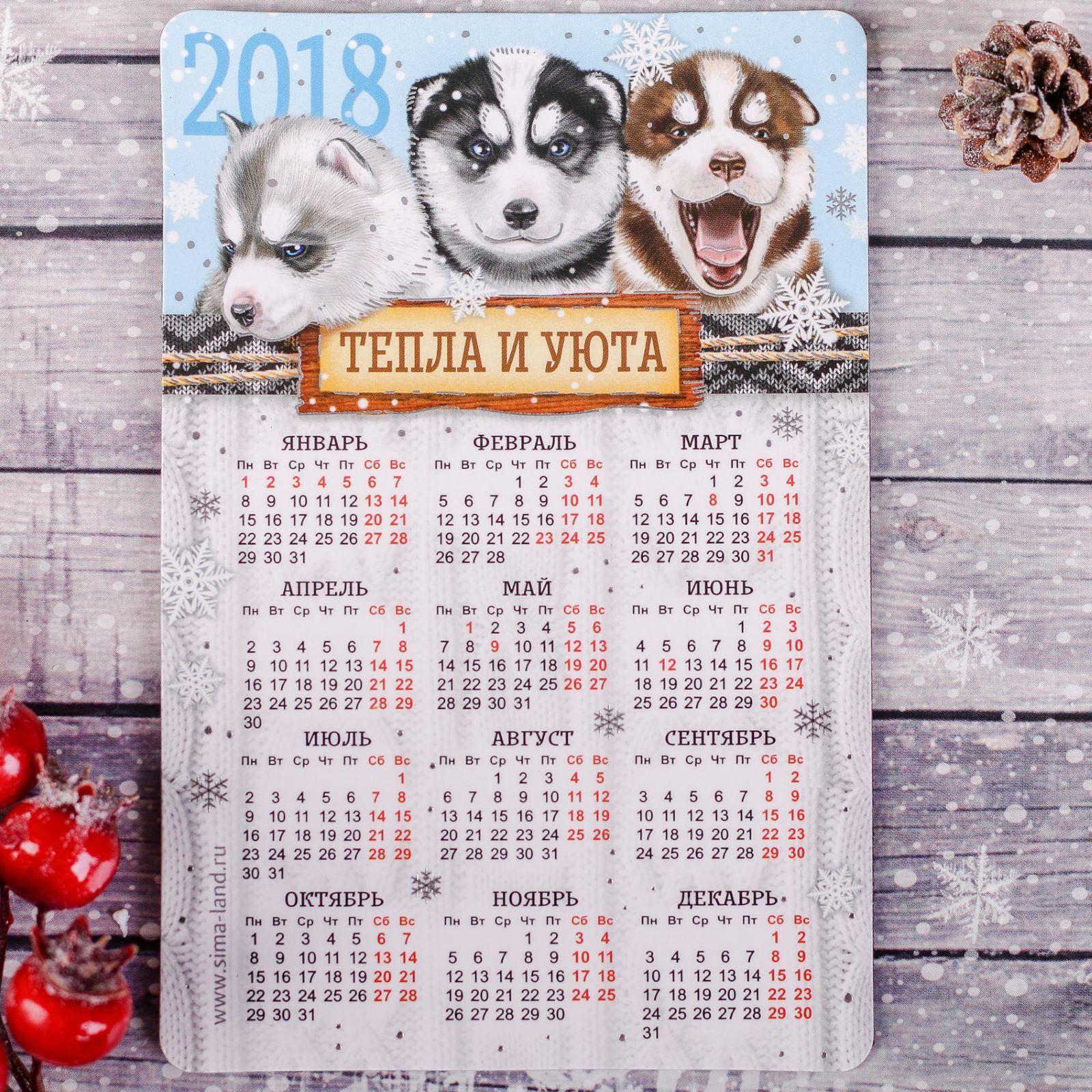 Магнит Sima-land Тепла и уюта, с календарем, 8 х 12 см1894071Порадуйте родных и близких оригинальным сувениром: преподнесите в подарок магнит. С ним даже самый серьёзный человек почувствует себя ребёнком, ожидающим чудо! Создайте праздничное настроение, и оно останется с вами на весь год.