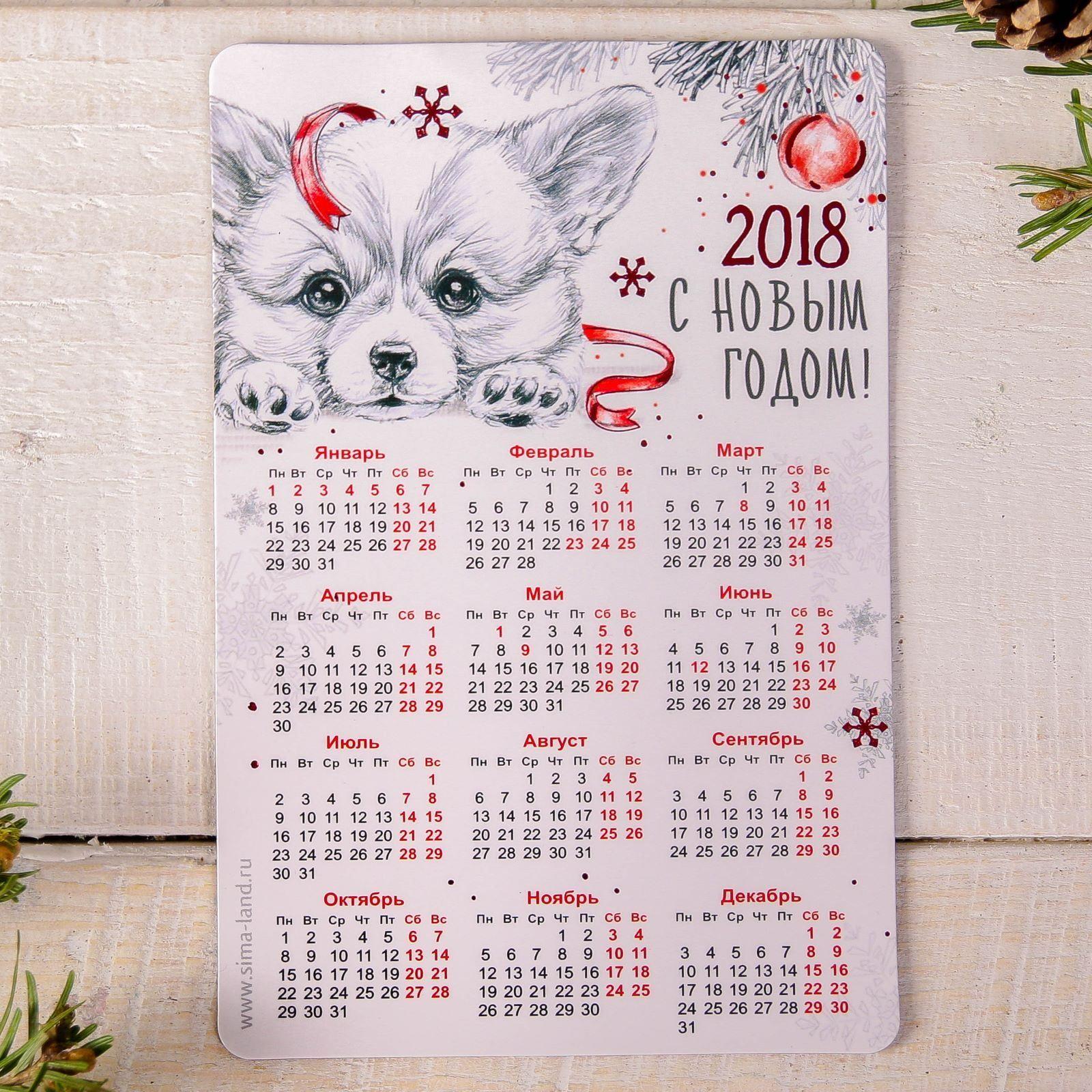 Магнит Sima-land С Новым годом, с календарем, 8 х 12 см1894072Порадуйте родных и близких оригинальным сувениром: преподнесите в подарок магнит. С ним даже самый серьёзный человек почувствует себя ребёнком, ожидающим чудо! Создайте праздничное настроение, и оно останется с вами на весь год.
