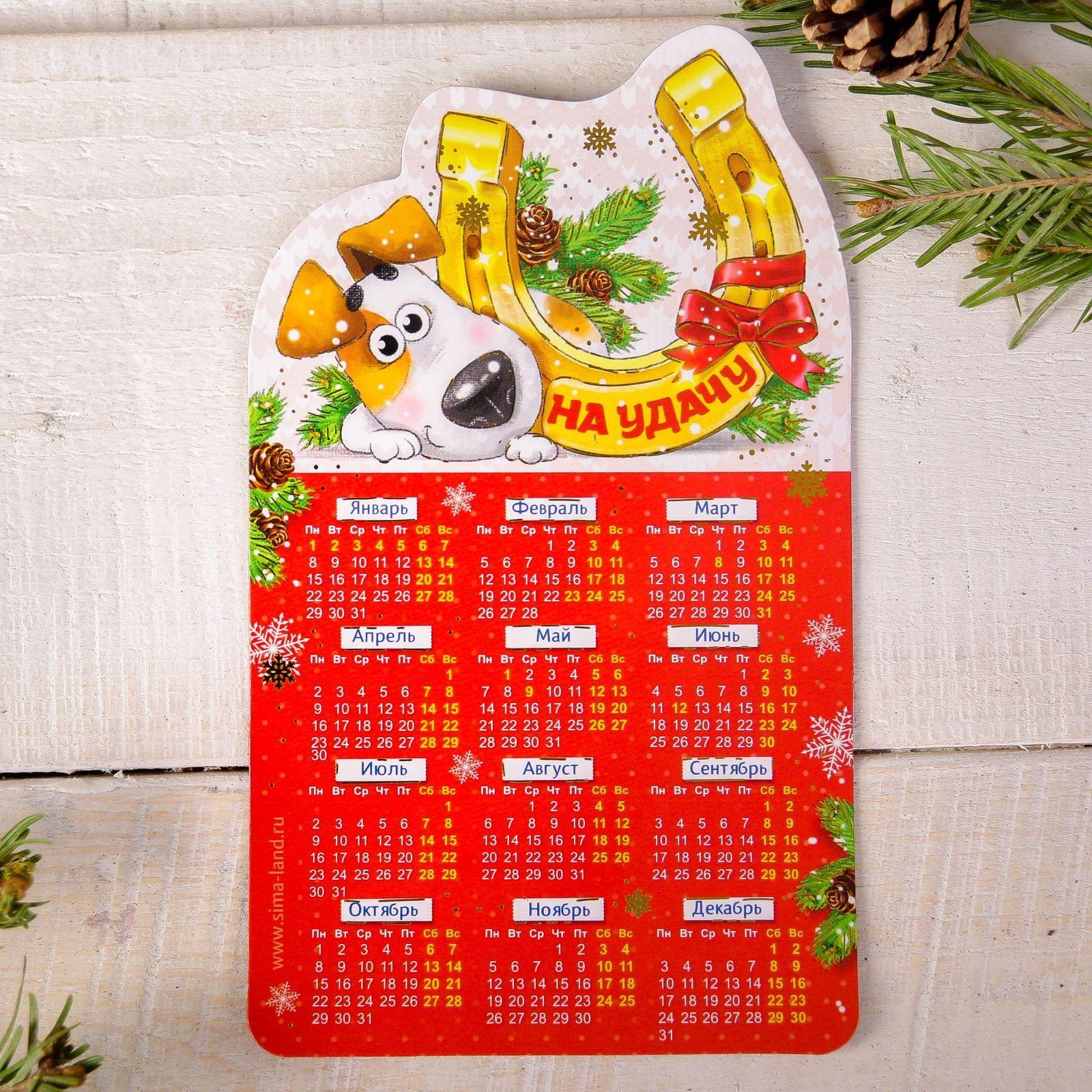 Магнит Sima-land На удачу, с календарем, 8 х 13,6 см1894073Порадуйте родных и близких оригинальным сувениром: преподнесите в подарок магнит. С ним даже самый серьёзный человек почувствует себя ребёнком, ожидающим чудо! Создайте праздничное настроение, и оно останется с вами на весь год.