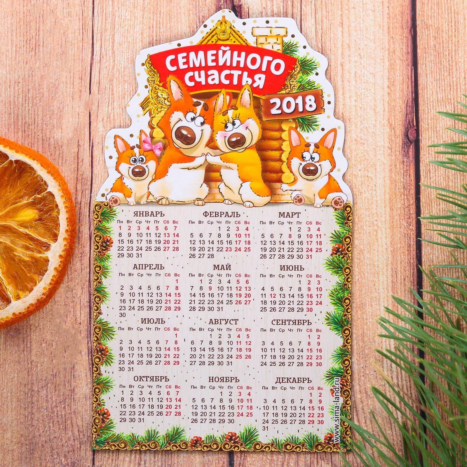 Магнит Sima-land Семейного счастья, с календарем, 8 х 13,7 см1894076Порадуйте родных и близких оригинальным сувениром: преподнесите в подарок магнит. С ним даже самый серьёзный человек почувствует себя ребёнком, ожидающим чудо! Создайте праздничное настроение, и оно останется с вами на весь год.