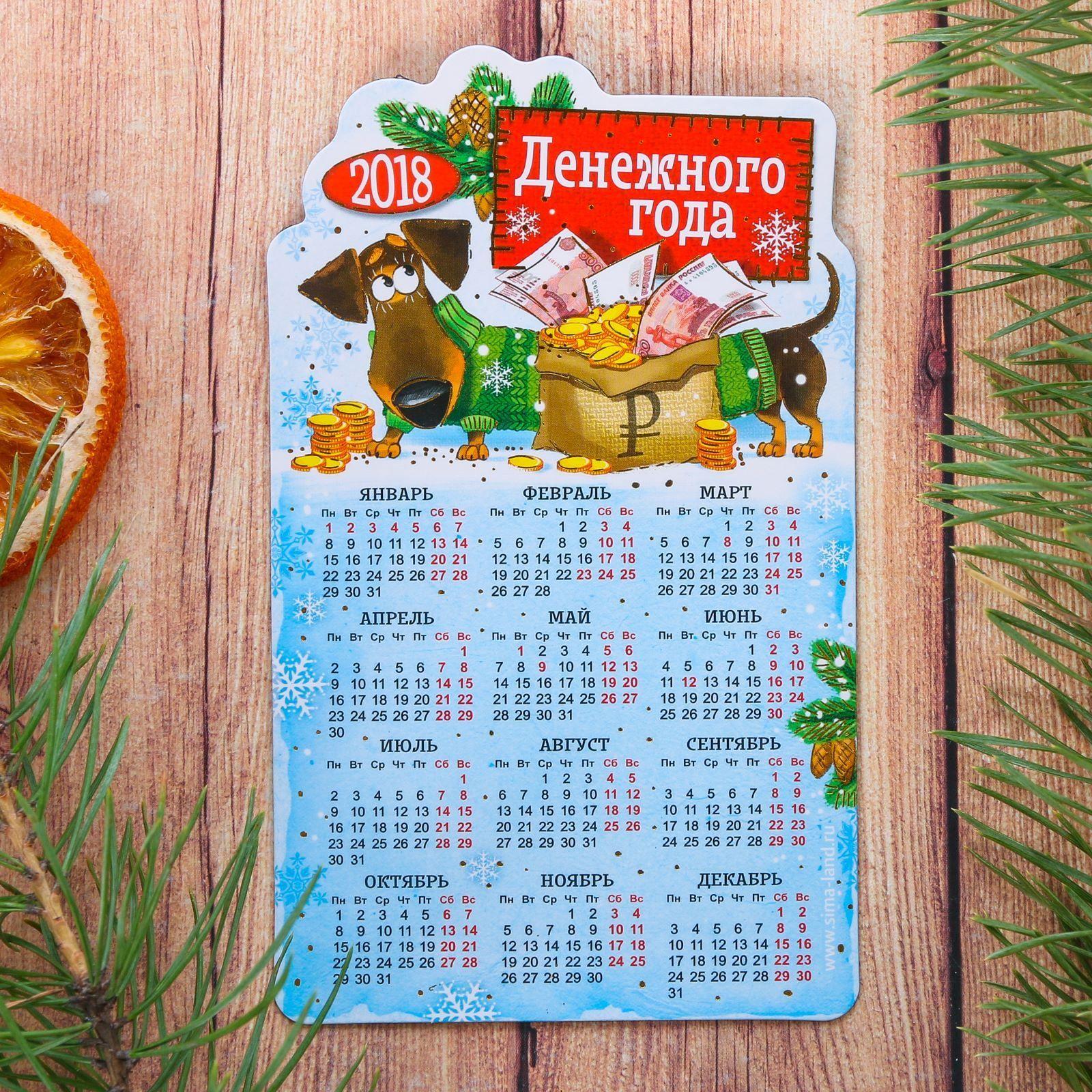 Магнит Sima-land Денежного года, с календарем, 8 х 12 см1894077Порадуйте родных и близких оригинальным сувениром: преподнесите в подарок магнит. С ним даже самый серьёзный человек почувствует себя ребёнком, ожидающим чудо! Создайте праздничное настроение, и оно останется с вами на весь год.