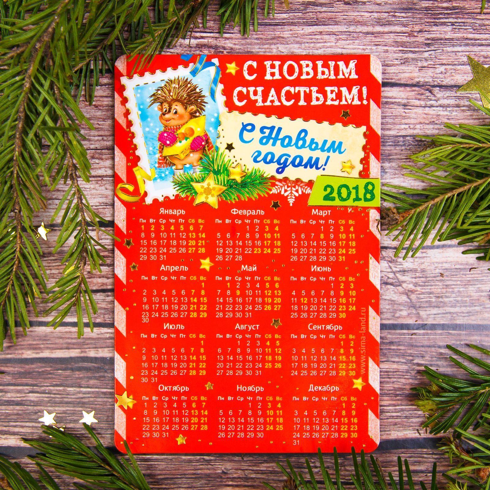 Магнит Sima-land С Новым счастьем, с календарем, 8 х 12 см1894079Порадуйте родных и близких оригинальным сувениром: преподнесите в подарок магнит. С ним даже самый серьёзный человек почувствует себя ребёнком, ожидающим чудо! Создайте праздничное настроение, и оно останется с вами на весь год.