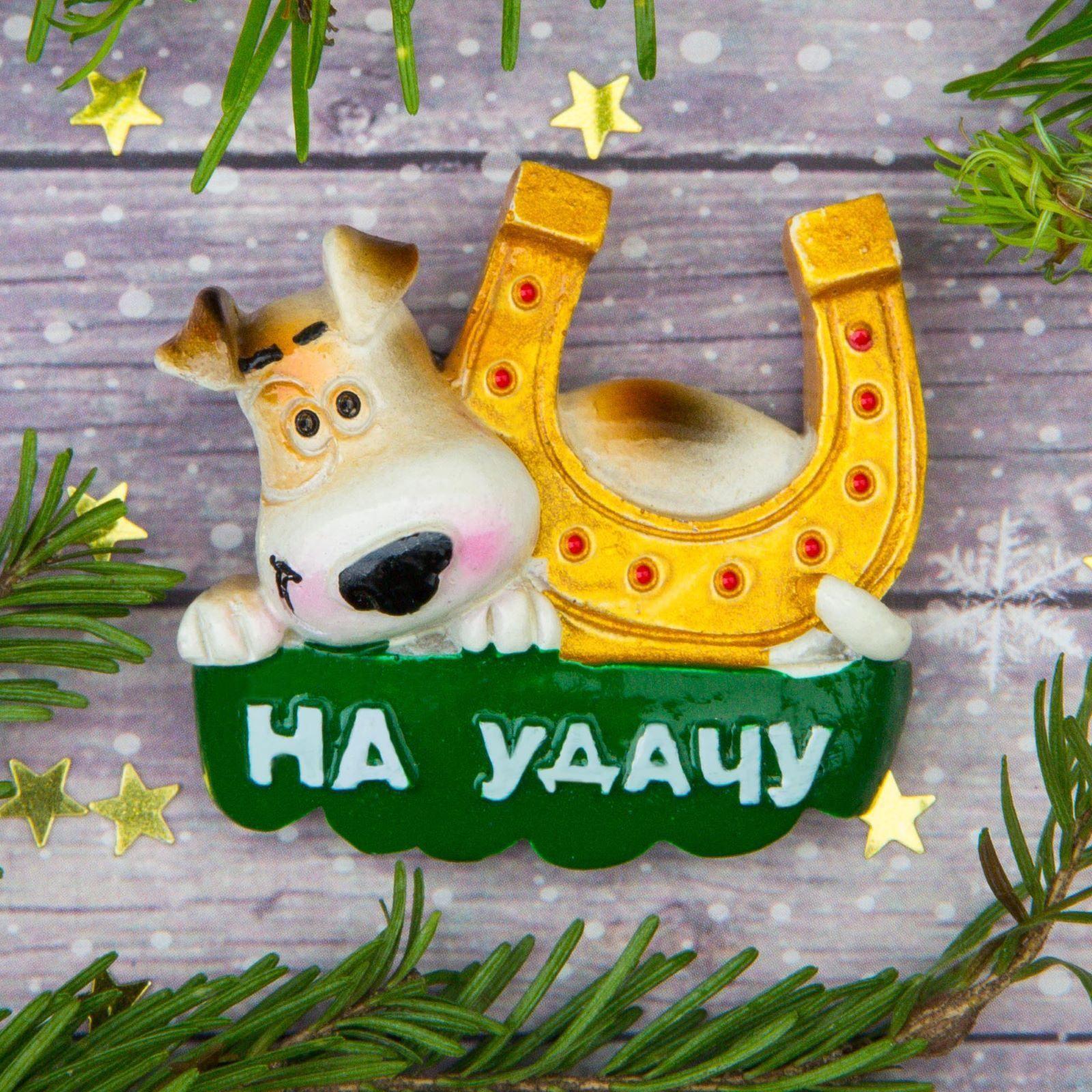 Магнит Sima-land На удачу, 5 х 4 см1933268Порадуйте родных и близких оригинальным сувениром: преподнесите в подарок магнит. С ним даже самый серьёзный человек почувствует себя ребёнком, ожидающим чудо! Создайте праздничное настроение, и оно останется с вами на весь год.