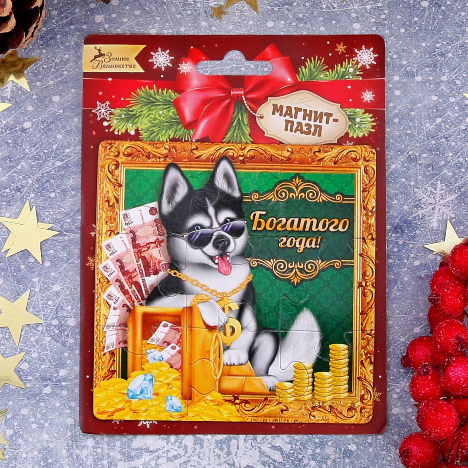 Магнит-пазл Sima-land Богатого года!, 9 х 9 см1933282Порадуйте родных и близких оригинальным сувениром: преподнесите в подарок магнит. С ним даже самый серьёзный человек почувствует себя ребёнком, ожидающим чудо! Создайте праздничное настроение, и оно останется с вами на весь год.