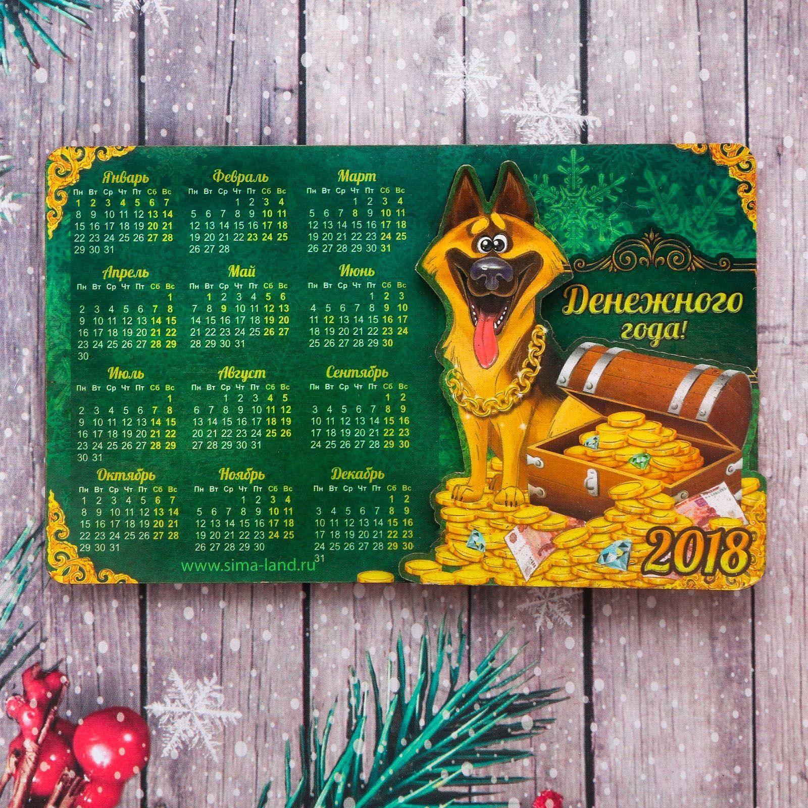 Магнит Sima-land Денежного года, с календарем, 13 х 8 см свеча ароматизированная sima land лимон на подставке высота 6 см