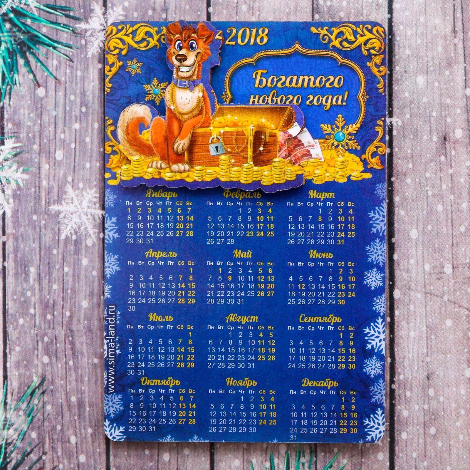 Магнит Sima-land Богатого Нового года, с календарем, 8 х 12 см1933308Порадуйте родных и близких оригинальным сувениром: преподнесите в подарок магнит. С ним даже самый серьезный человек почувствует себя ребенком, ожидающим чудо! Прикрепите его к любой металлической поверхности, и он удержит на виду важные записки, любовные послания или просто список продуктов.Создайте праздничное настроение, и оно останется с вами на весь год.