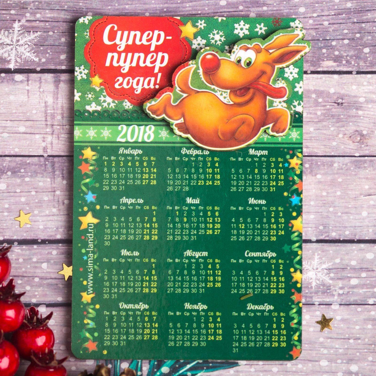 Магнит Sima-land Супер-пупер года!, с календарем, 8 х 12 см1933312Порадуйте родных и близких оригинальным сувениром: преподнесите в подарок магнит. С ним даже самый серьёзный человек почувствует себя ребёнком, ожидающим чудо! Создайте праздничное настроение, и оно останется с вами на весь год.