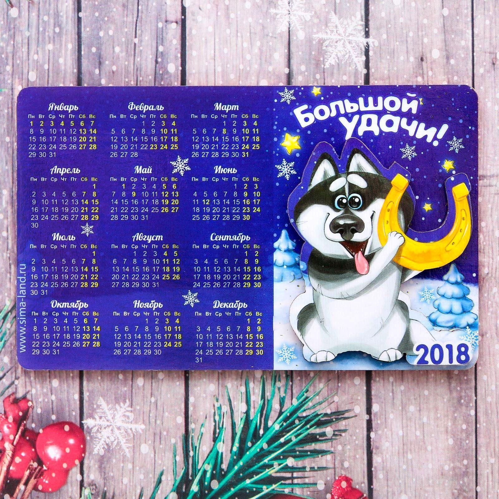 Магнит Sima-land Большой удачи!, с календарем, 13 х 8 см1933314Порадуйте родных и близких оригинальным сувениром: преподнесите в подарок магнит. С ним даже самый серьёзный человек почувствует себя ребёнком, ожидающим чудо! Создайте праздничное настроение, и оно останется с вами на весь год.