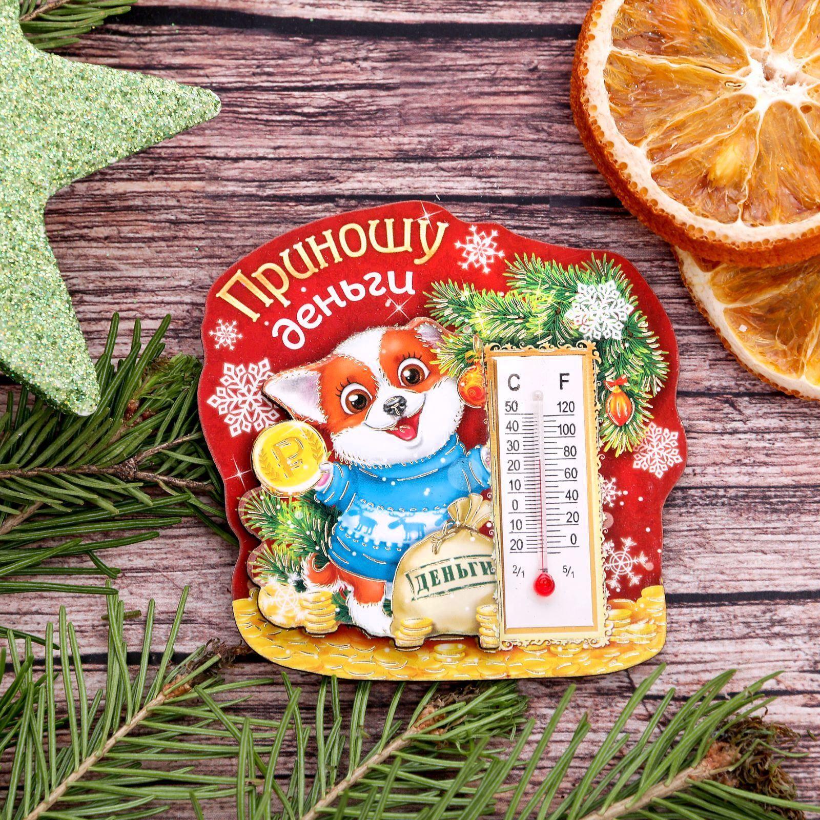 Магнит Sima-land Приношу деньги, с термометром, 6,9 х 6,5 см1982799Порадуйте родных и близких оригинальным сувениром: преподнесите в подарок магнит. С ним даже самый серьёзный человек почувствует себя ребёнком, ожидающим чудо! Создайте праздничное настроение, и оно останется с вами на весь год.