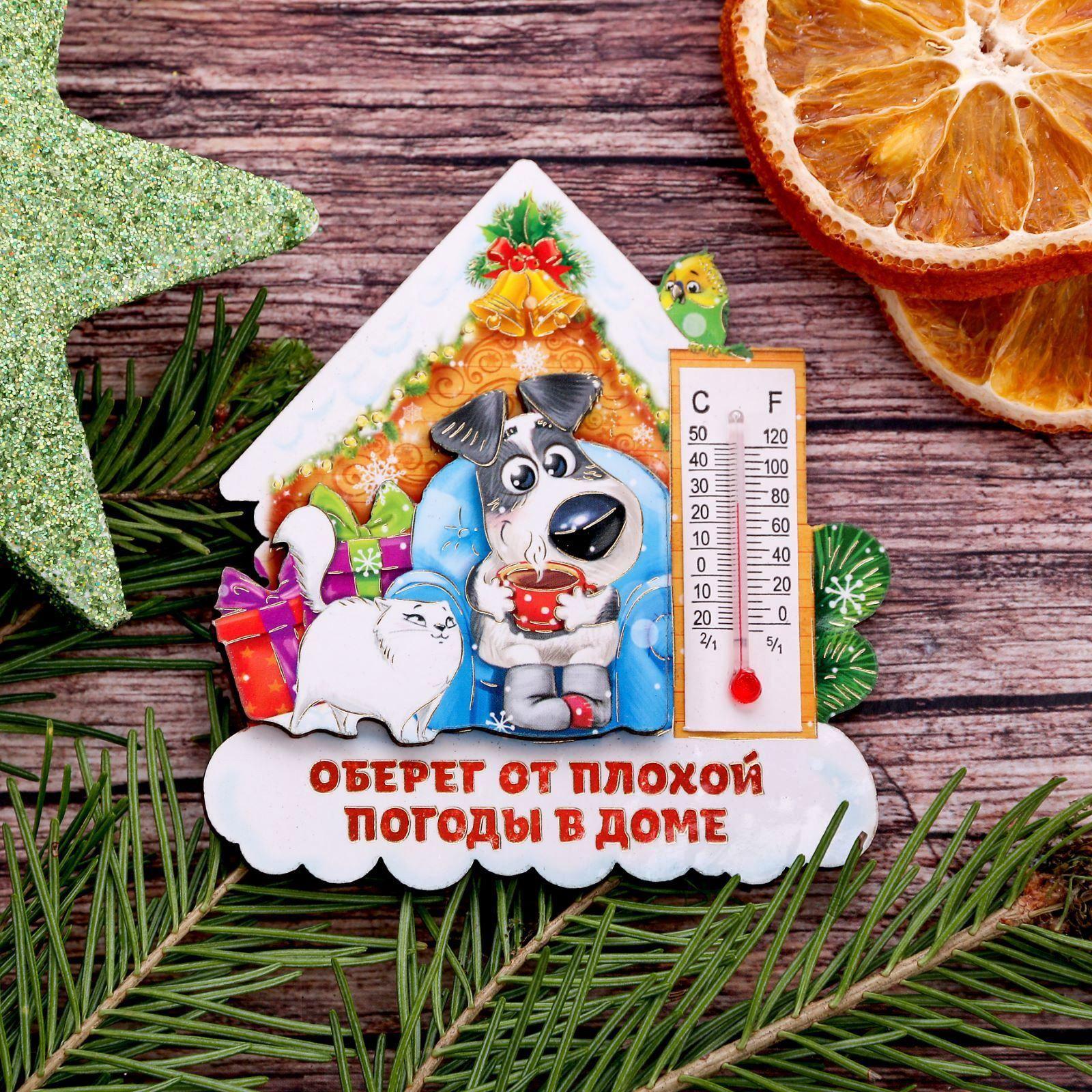 Магнит Sima-land Оберег от плохой погоды в доме, с термометром, 8,2 х 8,9 см1982800Порадуйте родных и близких оригинальным сувениром: преподнесите в подарок магнит. С ним даже самый серьёзный человек почувствует себя ребёнком, ожидающим чудо! Создайте праздничное настроение, и оно останется с вами на весь год.