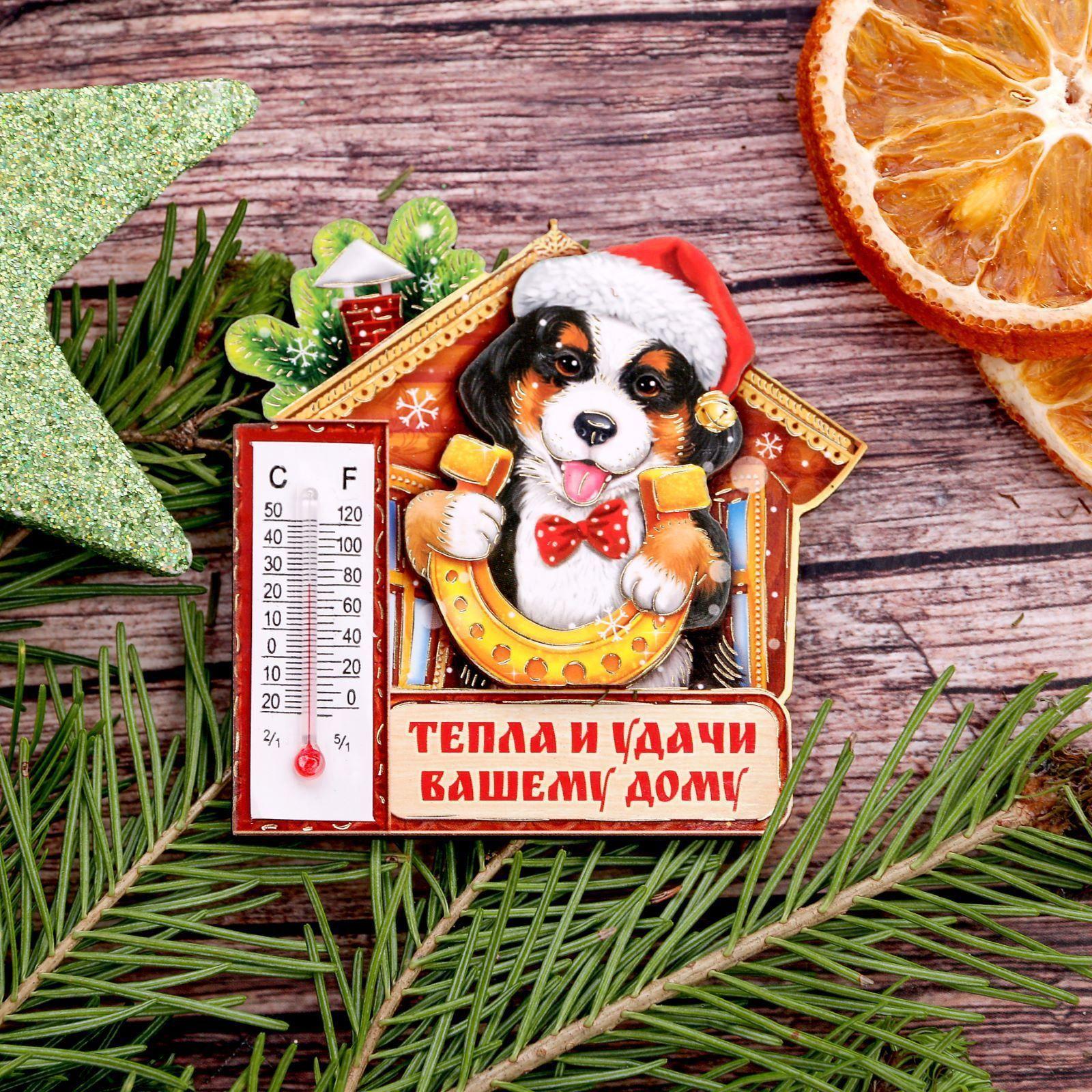 Магнит Sima-land Тепла и удачи вашему дому, с термометром, 7,5 х 7,6 см1982801Порадуйте родных и близких оригинальным сувениром: преподнесите в подарок магнит. С ним даже самый серьёзный человек почувствует себя ребёнком, ожидающим чудо! Создайте праздничное настроение, и оно останется с вами на весь год.
