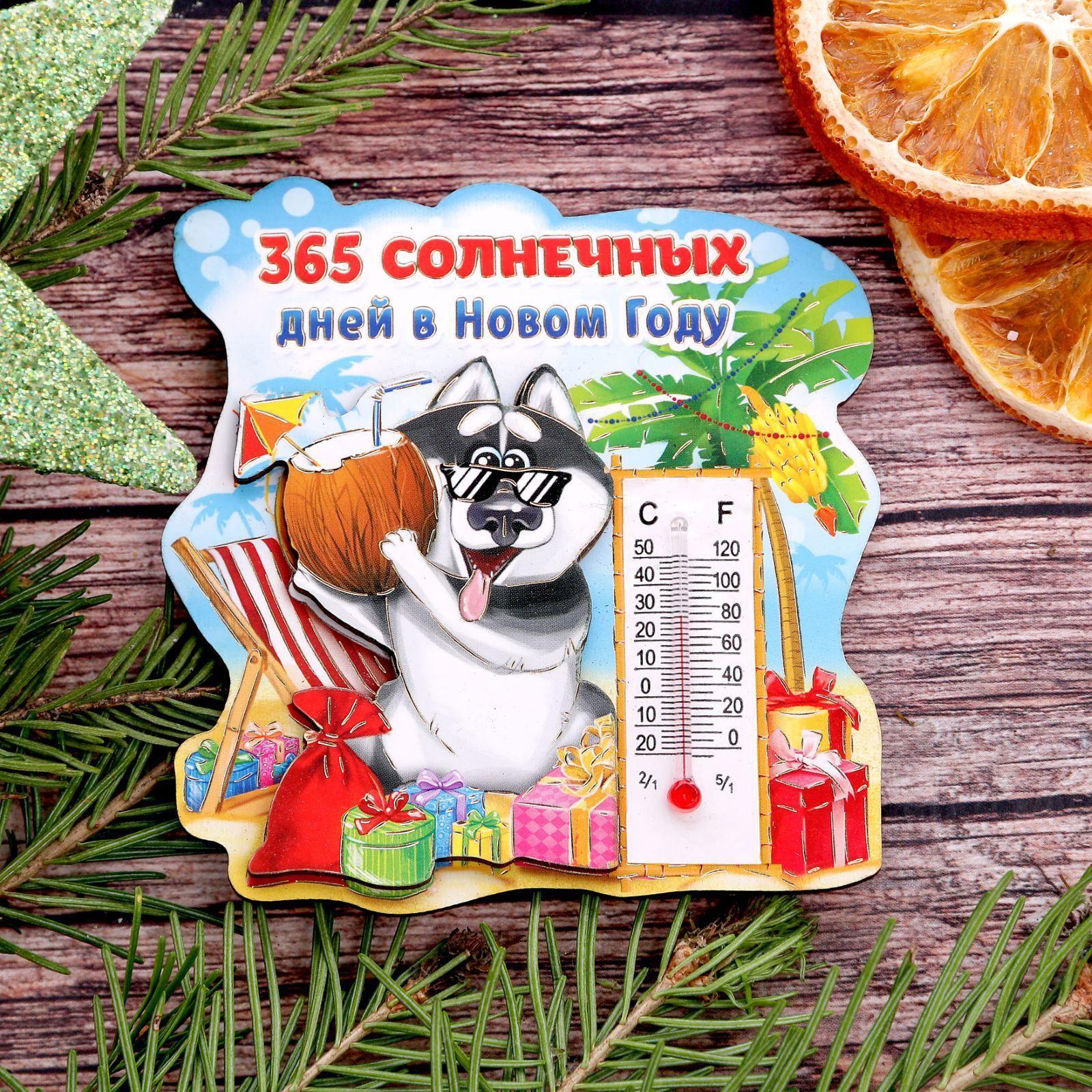 Магнит Sima-land 365 солнечных дней, с термометром, 8,3 х 8,7 см1982802Порадуйте родных и близких оригинальным сувениром: преподнесите в подарок магнит. С ним даже самый серьёзный человек почувствует себя ребёнком, ожидающим чудо! Создайте праздничное настроение, и оно останется с вами на весь год.