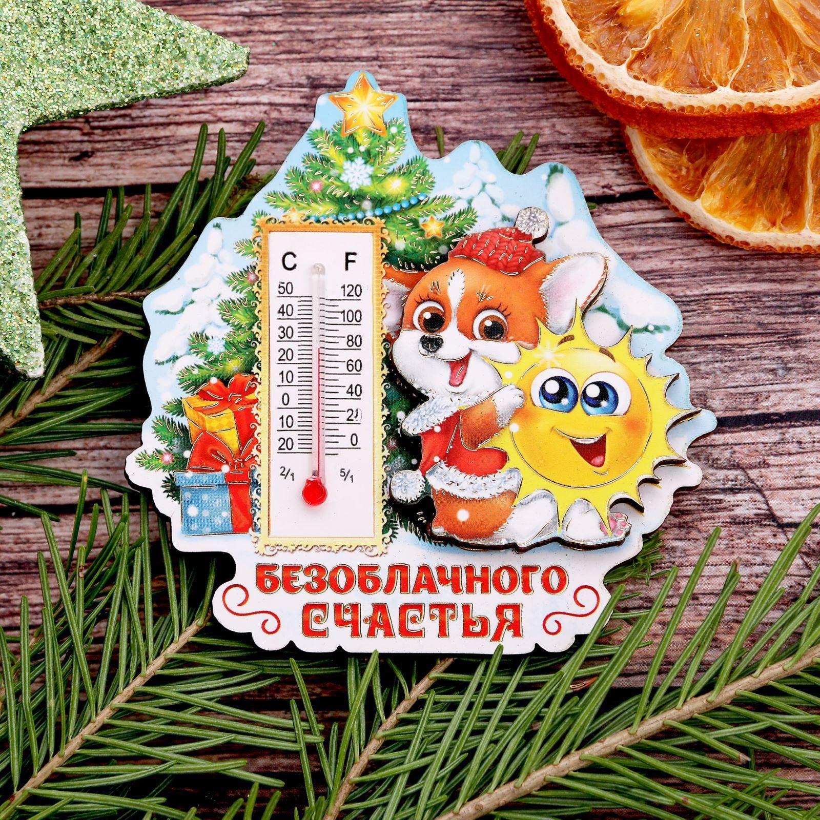 Магнит Sima-land Безоблачного счастья, с термометром, 8,5 х 8,6 см1982803Порадуйте родных и близких оригинальным сувениром: преподнесите в подарок магнит. С ним даже самый серьёзный человек почувствует себя ребёнком, ожидающим чудо! Создайте праздничное настроение, и оно останется с вами на весь год.