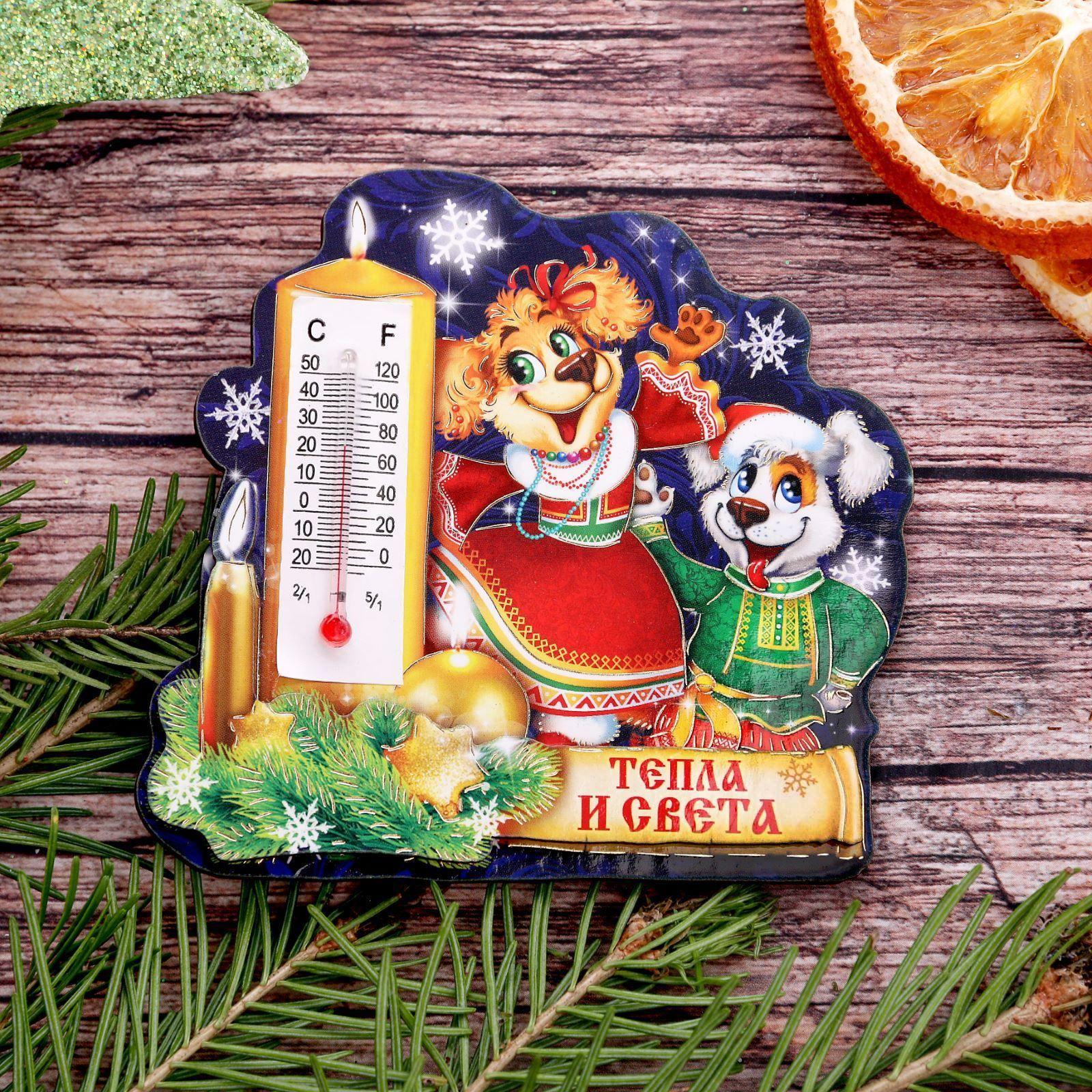 Магнит Sima-land Тепла и света, с термометром, 8,8 х 8,3 см1982804Порадуйте родных и близких оригинальным сувениром: преподнесите в подарок магнит. С ним даже самый серьёзный человек почувствует себя ребёнком, ожидающим чудо! Создайте праздничное настроение, и оно останется с вами на весь год.