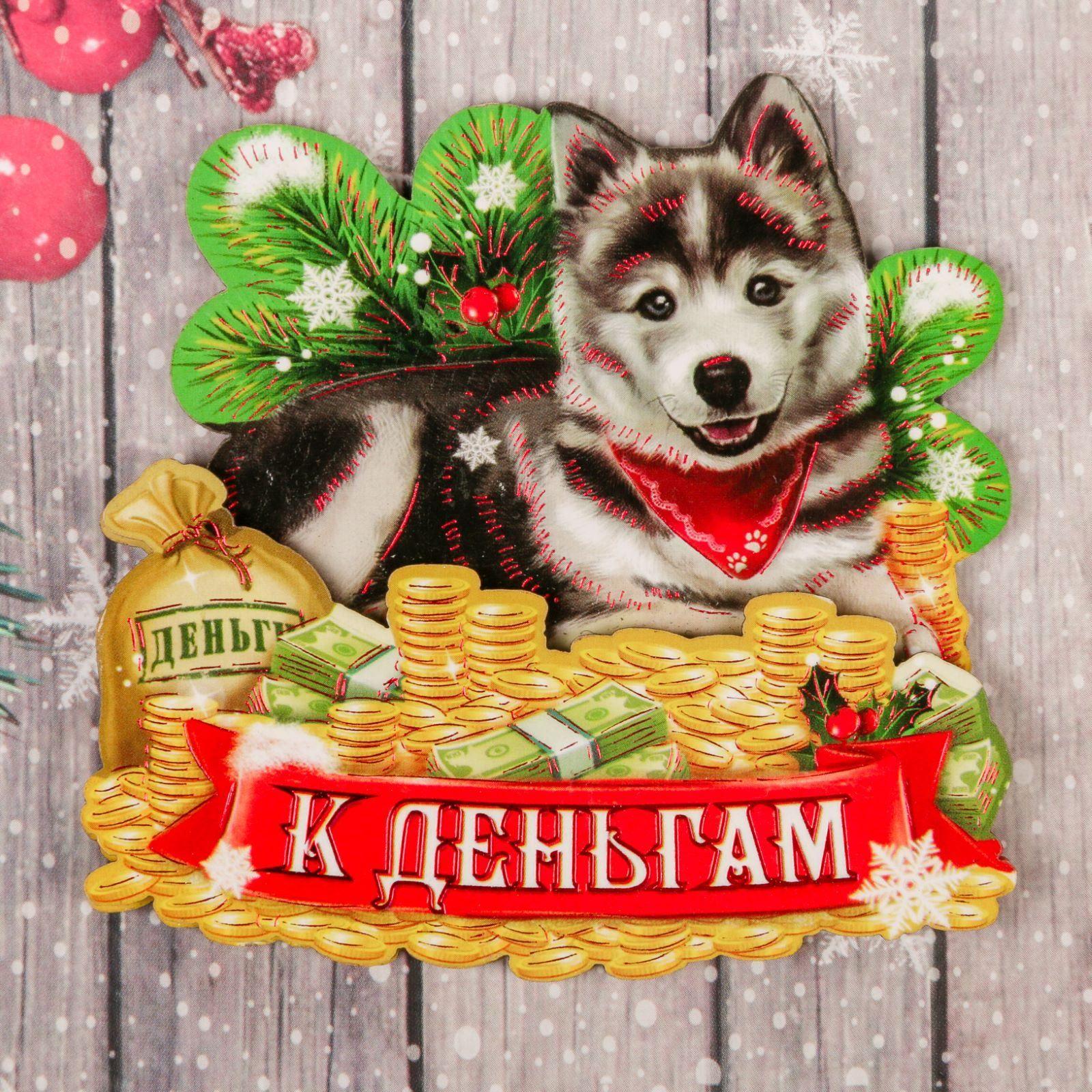 Магнит Sima-land К деньгам, 8,3 х 8,4 см1982810Порадуйте родных и близких оригинальным сувениром: преподнесите в подарок магнит. С ним даже самый серьёзный человек почувствует себя ребёнком, ожидающим чудо! Создайте праздничное настроение, и оно останется с вами на весь год.