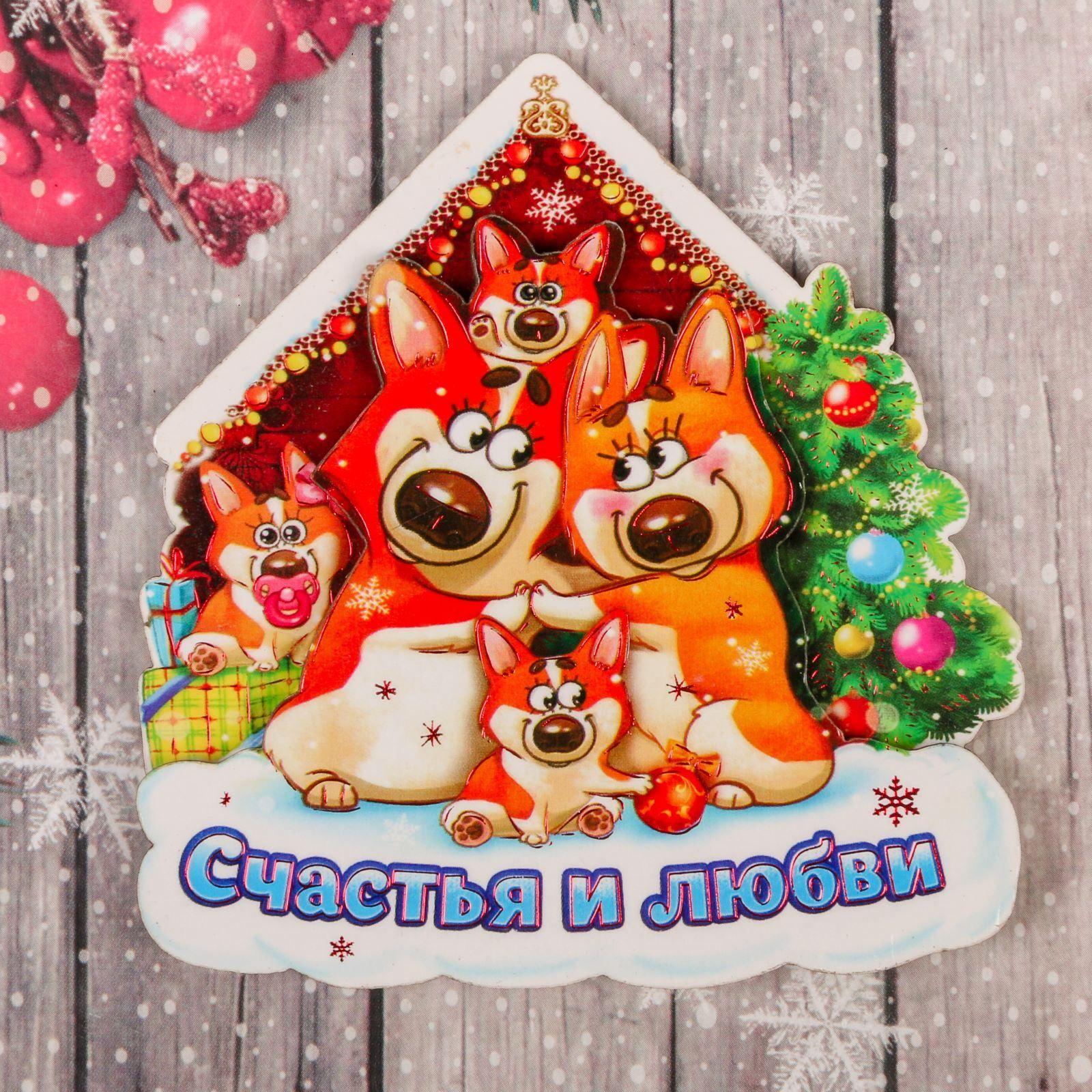 Магнит Sima-land Счастья и любви, 8,1 х 8,8 см1982814Порадуйте родных и близких оригинальным сувениром: преподнесите в подарок магнит. С ним даже самый серьёзный человек почувствует себя ребёнком, ожидающим чудо! Создайте праздничное настроение, и оно останется с вами на весь год.
