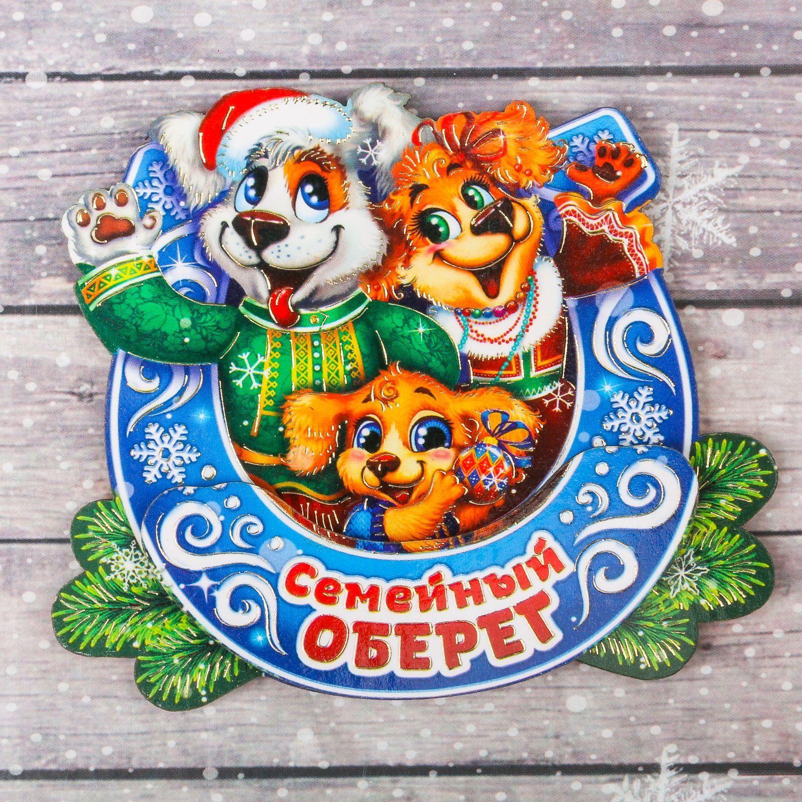 Магнит Sima-land Семейный оберег, 8,5 х 7,4 см1982818Порадуйте родных и близких оригинальным сувениром: преподнесите в подарок магнит. С ним даже самый серьёзный человек почувствует себя ребёнком, ожидающим чудо! Создайте праздничное настроение, и оно останется с вами на весь год.
