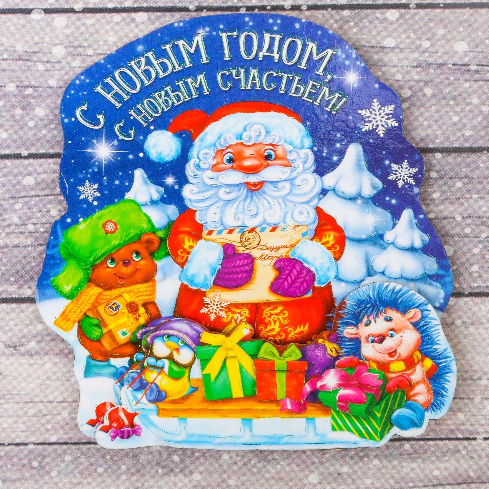 Магнит Sima-land С Новым счастьем!, 7,9 х 8,5 см1982821Порадуйте родных и близких оригинальным сувениром: преподнесите в подарок магнит. С ним даже самый серьёзный человек почувствует себя ребёнком, ожидающим чудо! Создайте праздничное настроение, и оно останется с вами на весь год.
