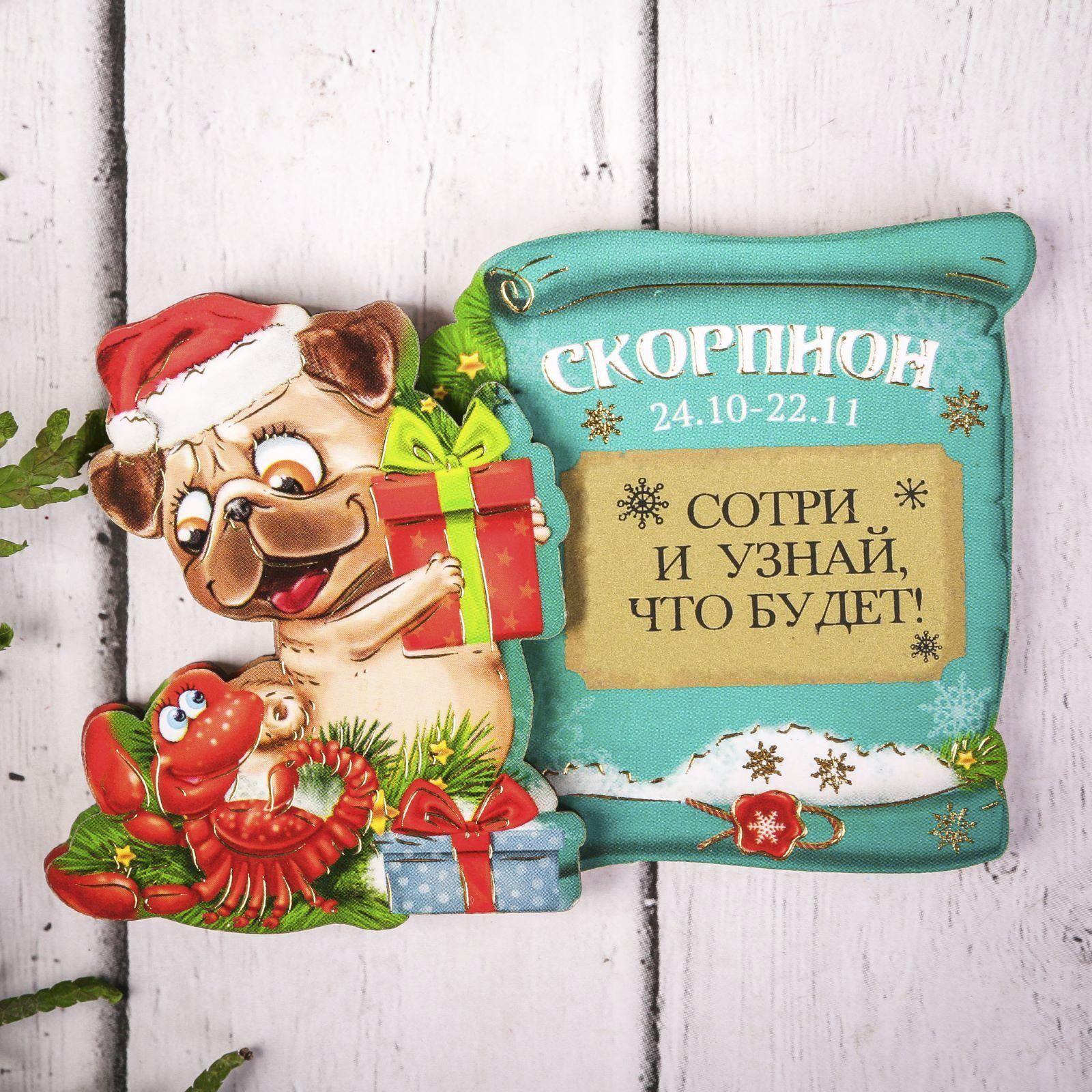Магнит Sima-land Гороскоп. Скорпион, со скретч-слоем, 9 х 6,4 см1982842Порадуйте родных и близких оригинальным сувениром: преподнесите в подарок магнит. С ним даже самый серьёзный человек почувствует себя ребёнком, ожидающим чудо! Создайте праздничное настроение, и оно останется с вами на весь год.