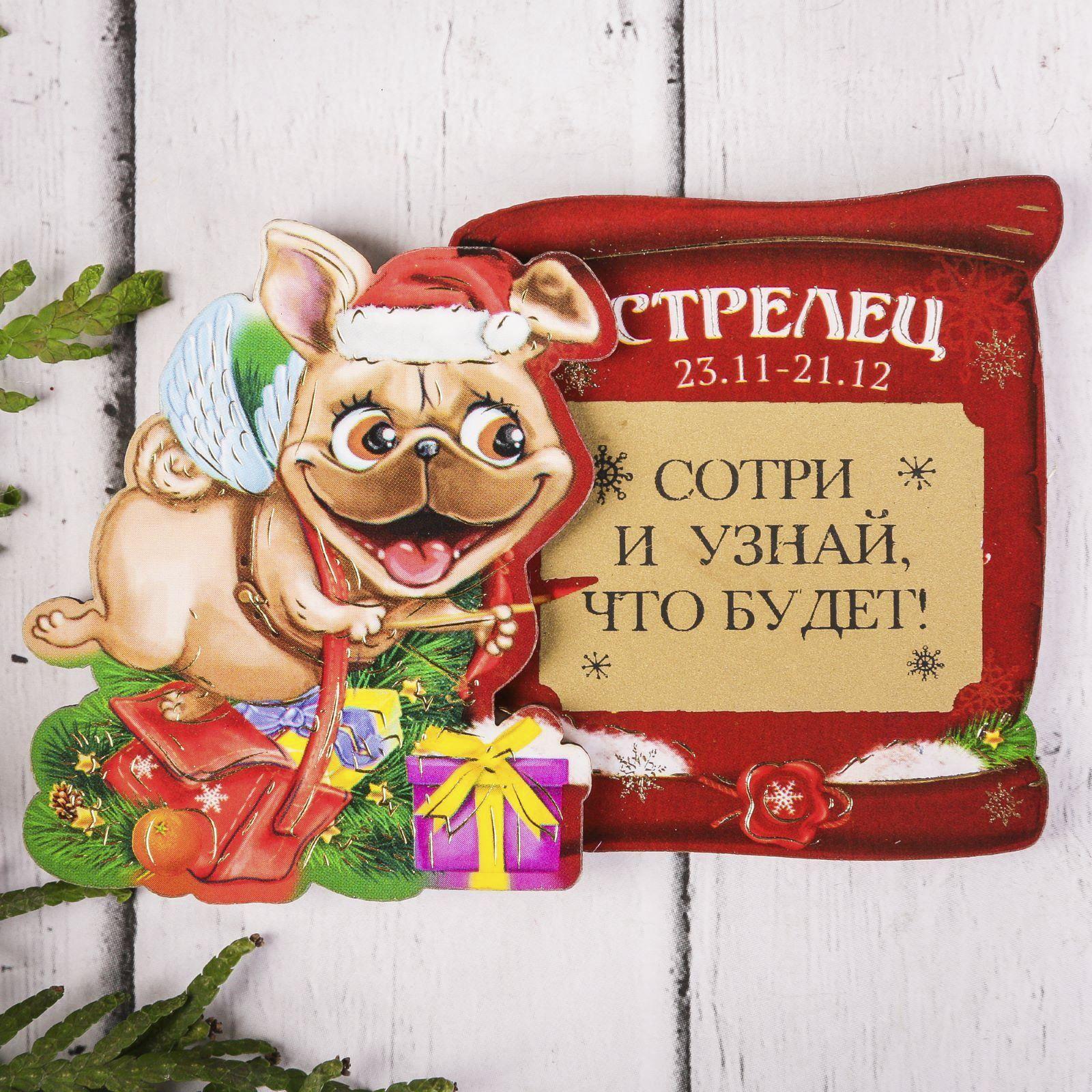 Магнит Sima-land Гороскоп. Стрелец, со скретч-слоем, 8,9 х 6,3 см1982843Порадуйте родных и близких оригинальным сувениром: преподнесите в подарок магнит. С ним даже самый серьёзный человек почувствует себя ребёнком, ожидающим чудо! Создайте праздничное настроение, и оно останется с вами на весь год.