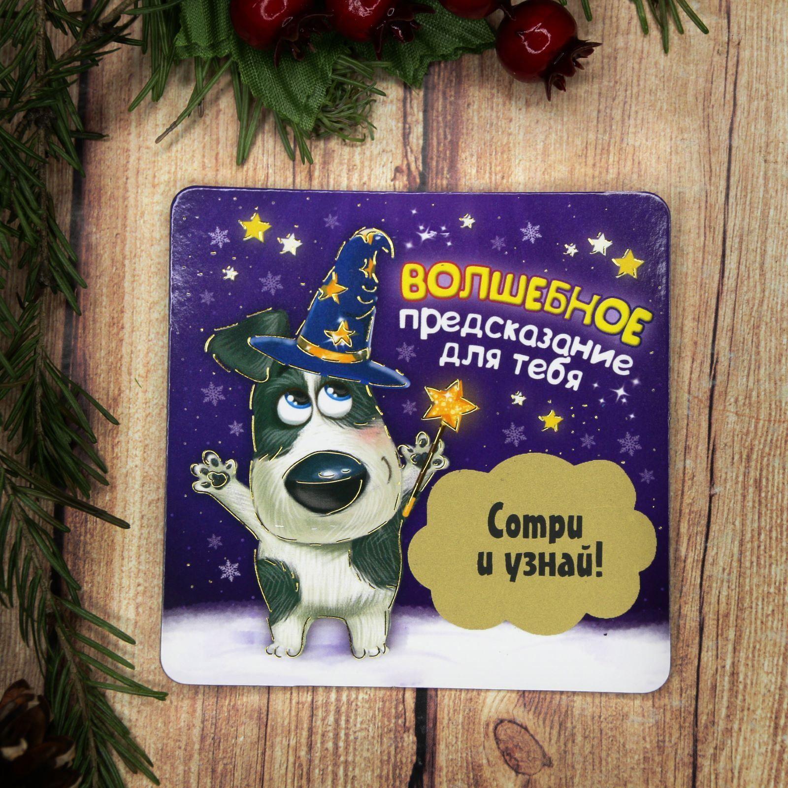 Магнит Sima-land Волшебное предсказание для тебя, со скретч-слоем, 8 х 8 см1989263Порадуйте родных и близких оригинальным сувениром: преподнесите в подарок магнит. С ним даже самый серьёзный человек почувствует себя ребёнком, ожидающим чудо! Создайте праздничное настроение, и оно останется с вами на весь год.