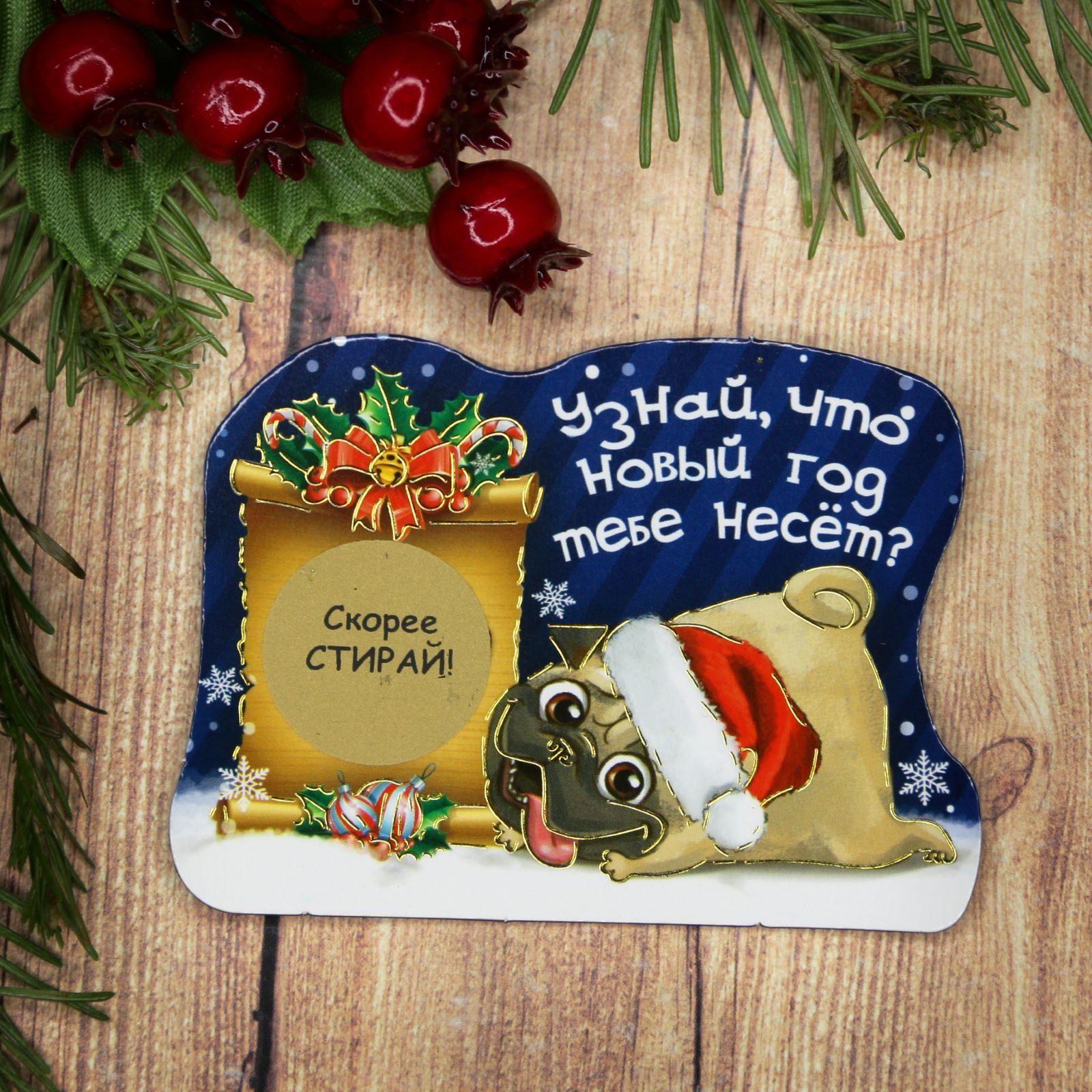 Магнит Sima-land Что Новый год тебе принесет?, со скретч-слоем, 8 х 6 см свеча ароматизированная sima land лимон на подставке высота 6 см