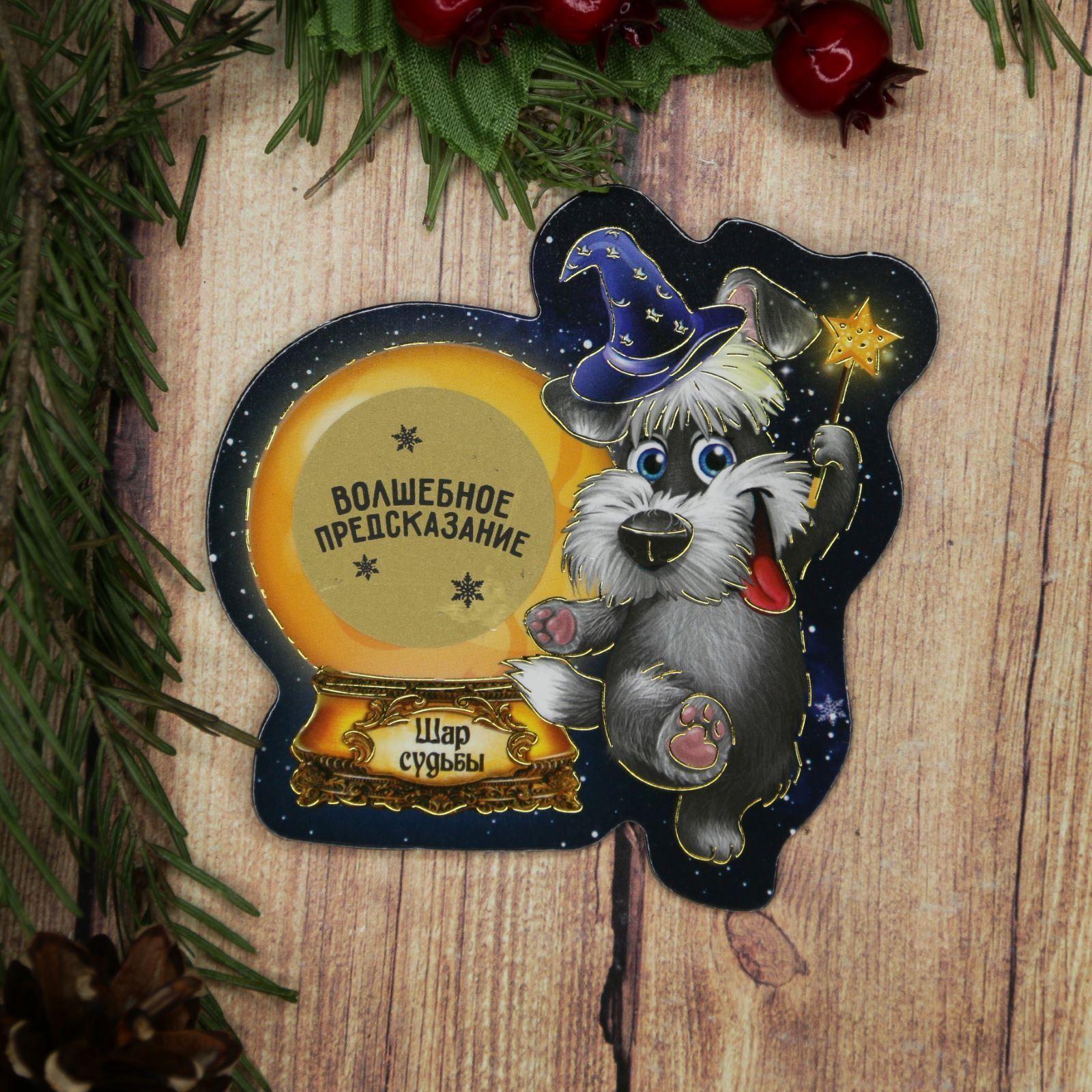 Магнит Sima-land Волшебное предсказание, со скретч-слоем, 8 х 8 см1989272Порадуйте родных и близких оригинальным сувениром: преподнесите в подарок магнит. С ним даже самый серьёзный человек почувствует себя ребёнком, ожидающим чудо! Создайте праздничное настроение, и оно останется с вами на весь год.