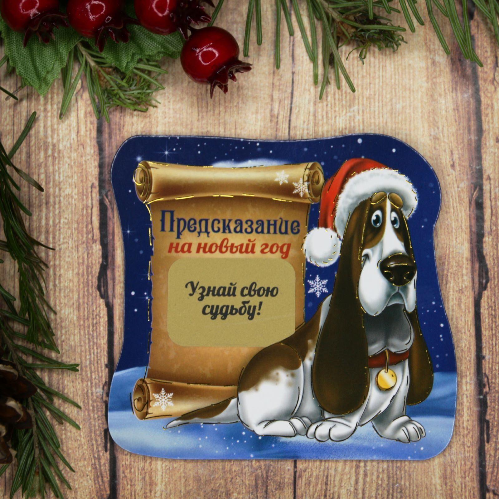 Магнит Sima-land Предсказание на Новый год, со скретч-слоем, 8 х 7,6 см1989274Порадуйте родных и близких оригинальным сувениром: преподнесите в подарок магнит. С ним даже самый серьёзный человек почувствует себя ребёнком, ожидающим чудо! Создайте праздничное настроение, и оно останется с вами на весь год.